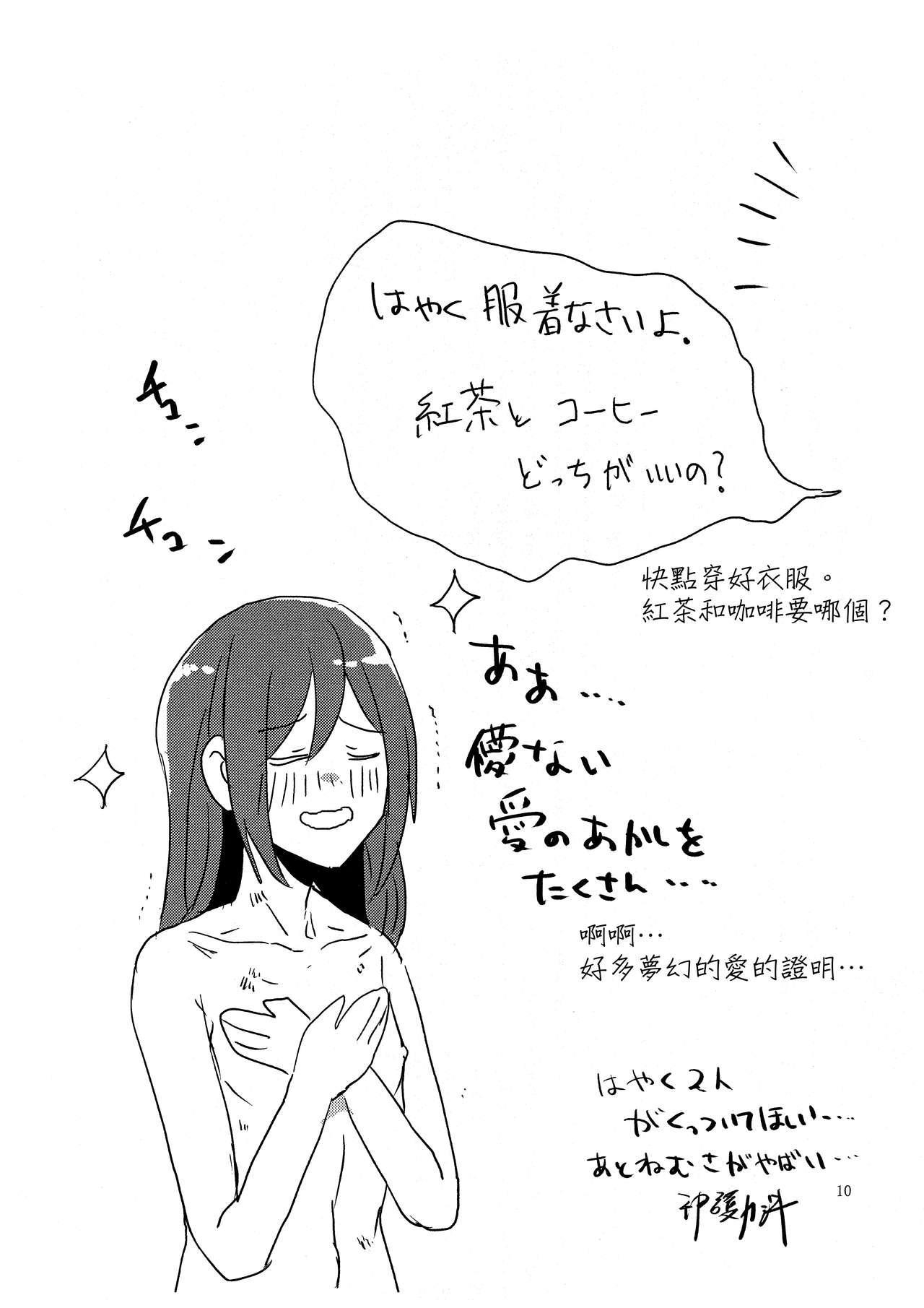 Anata ga Suki to Iu Hanashi.   也就是說我喜歡妳。 9