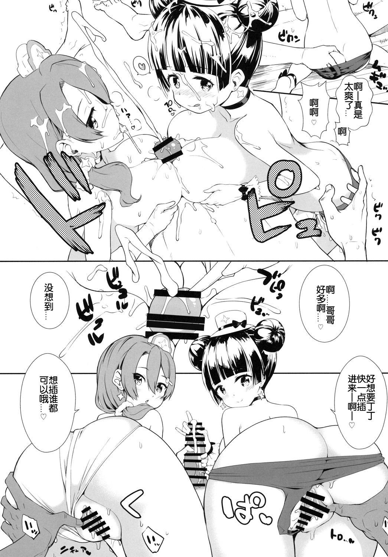 Mahoutsukai to Himitsu no Onsen 9