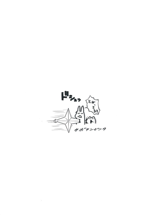 Mahoutsukai to Himitsu no Onsen 18