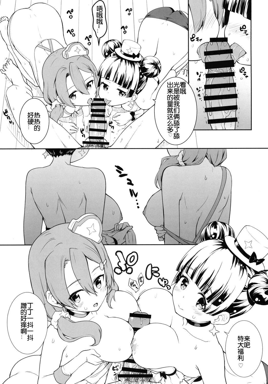 Mahoutsukai to Himitsu no Onsen 7