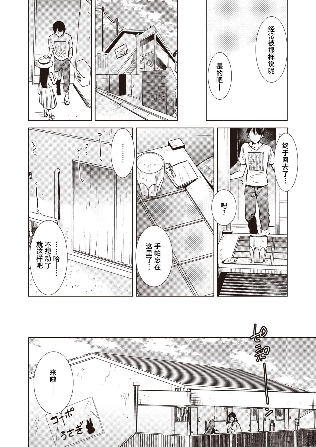 Shounetsu 3