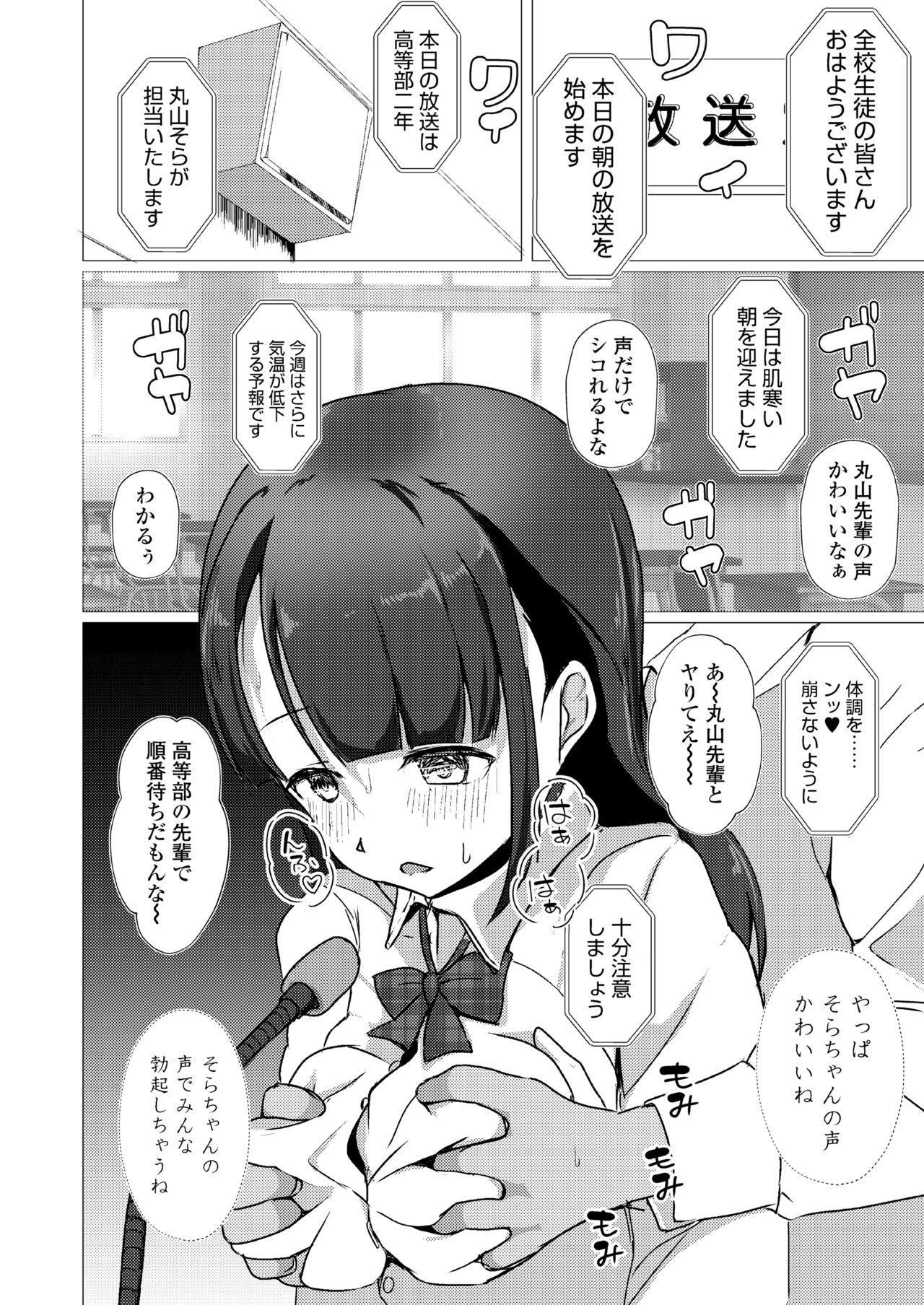 Kotowarenai Musume Ecchi na Karada de Oshiniyowai Seiyuu Shibou no Ko ga Free Sex Gakuen ni Nyuugaku Shichattara 9