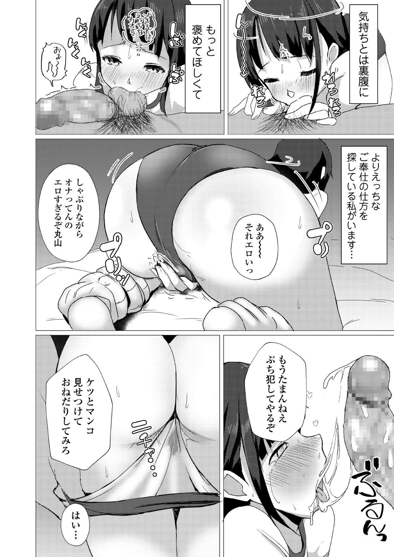 Kotowarenai Musume Ecchi na Karada de Oshiniyowai Seiyuu Shibou no Ko ga Free Sex Gakuen ni Nyuugaku Shichattara 19