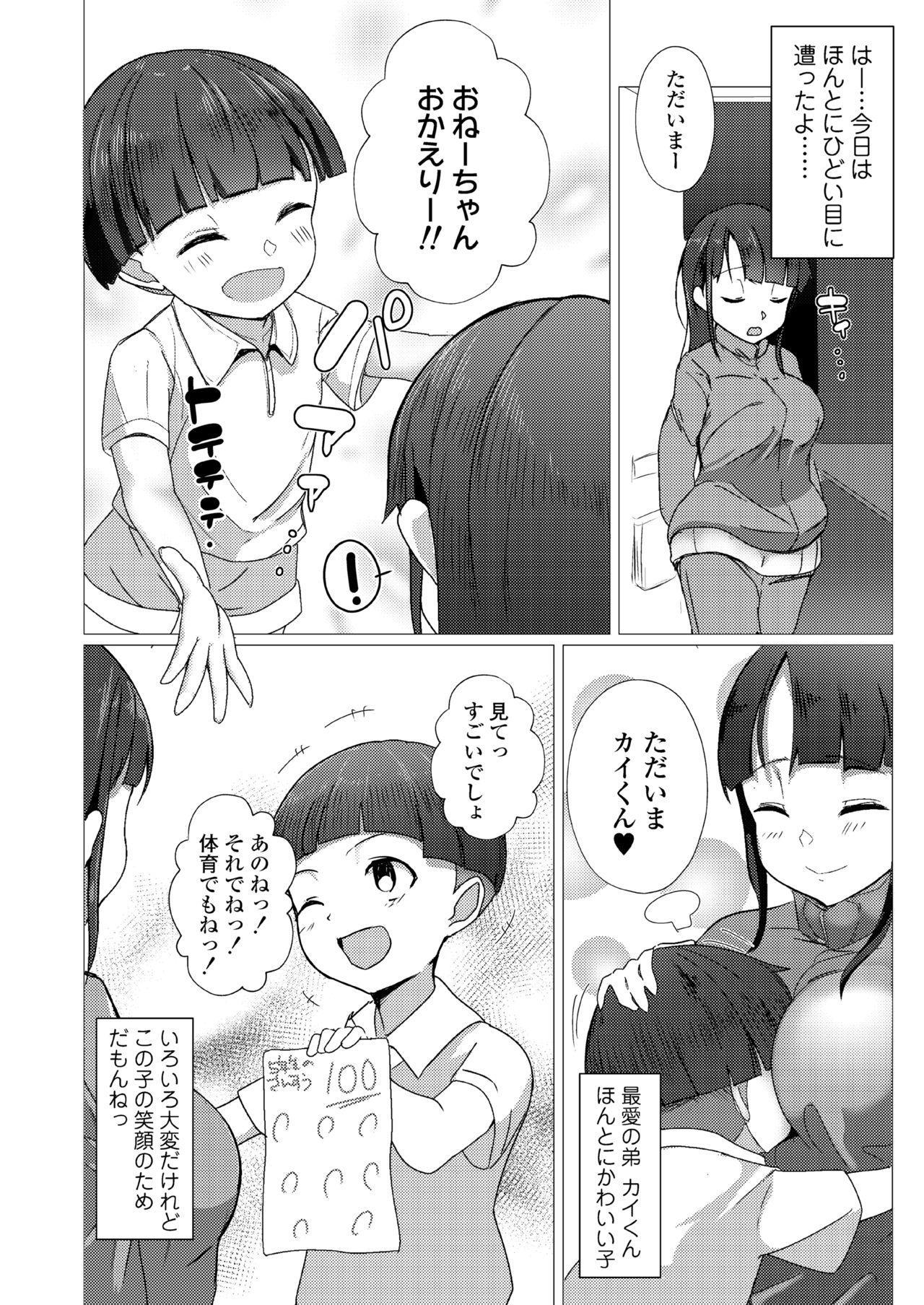 Kotowarenai Musume Ecchi na Karada de Oshiniyowai Seiyuu Shibou no Ko ga Free Sex Gakuen ni Nyuugaku Shichattara 29