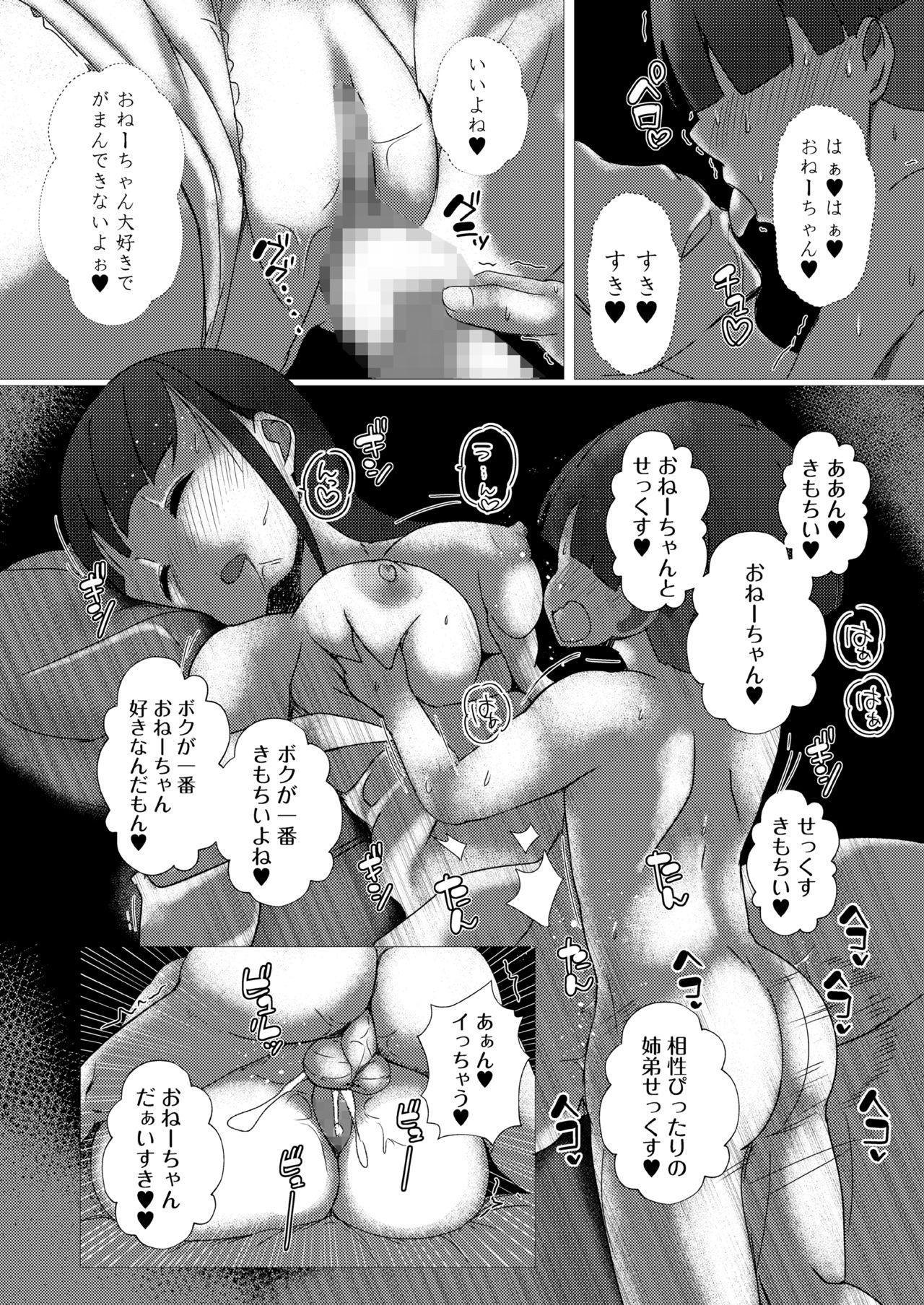 Kotowarenai Musume Ecchi na Karada de Oshiniyowai Seiyuu Shibou no Ko ga Free Sex Gakuen ni Nyuugaku Shichattara 31