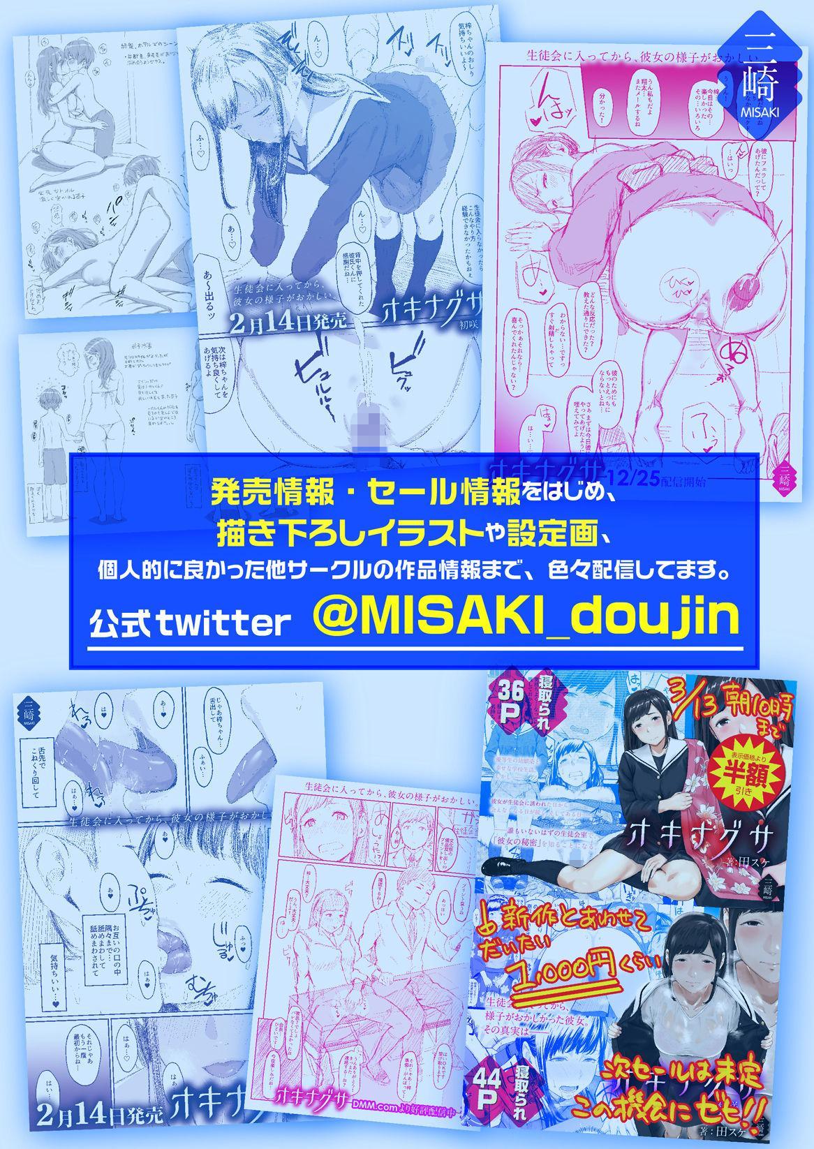 Kotowarenai Musume Ecchi na Karada de Oshiniyowai Seiyuu Shibou no Ko ga Free Sex Gakuen ni Nyuugaku Shichattara 32