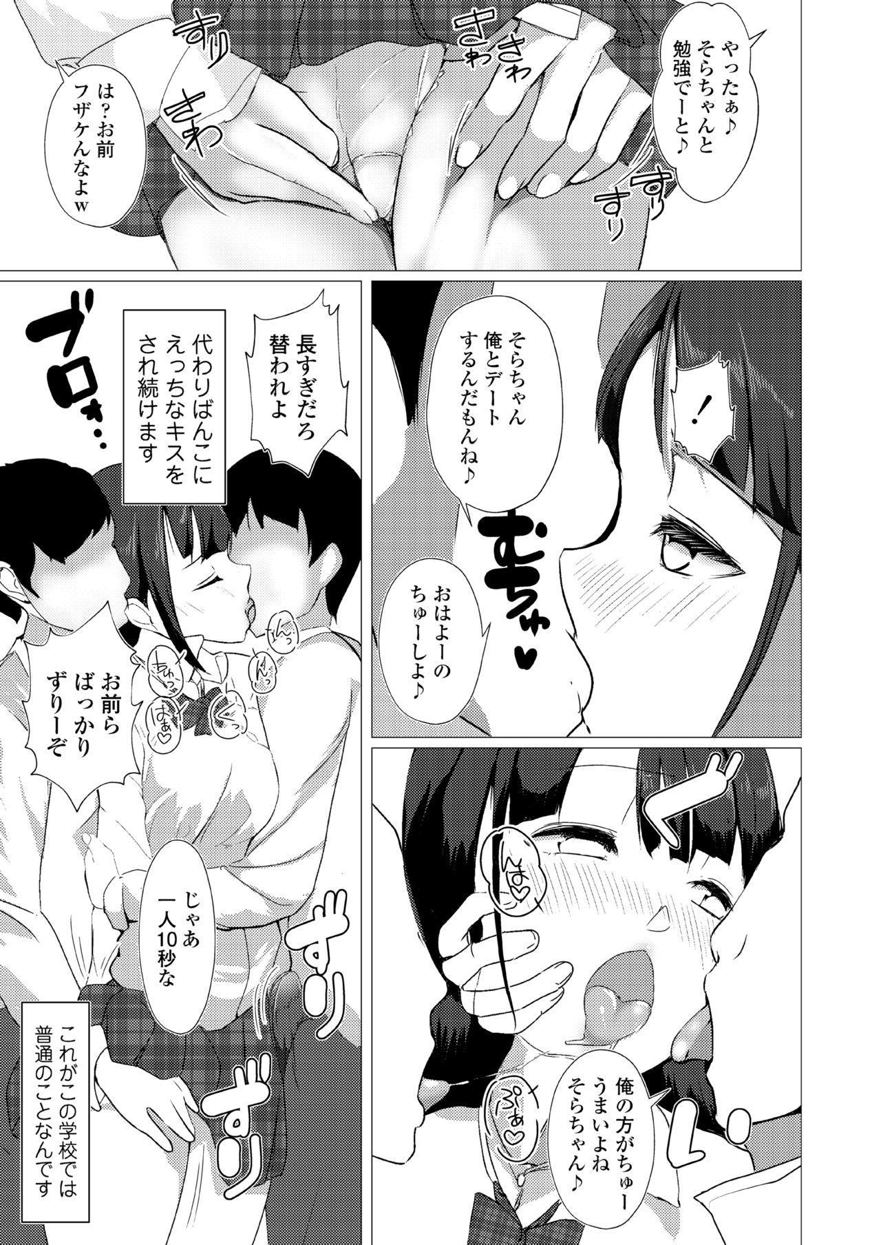Kotowarenai Musume Ecchi na Karada de Oshiniyowai Seiyuu Shibou no Ko ga Free Sex Gakuen ni Nyuugaku Shichattara 4