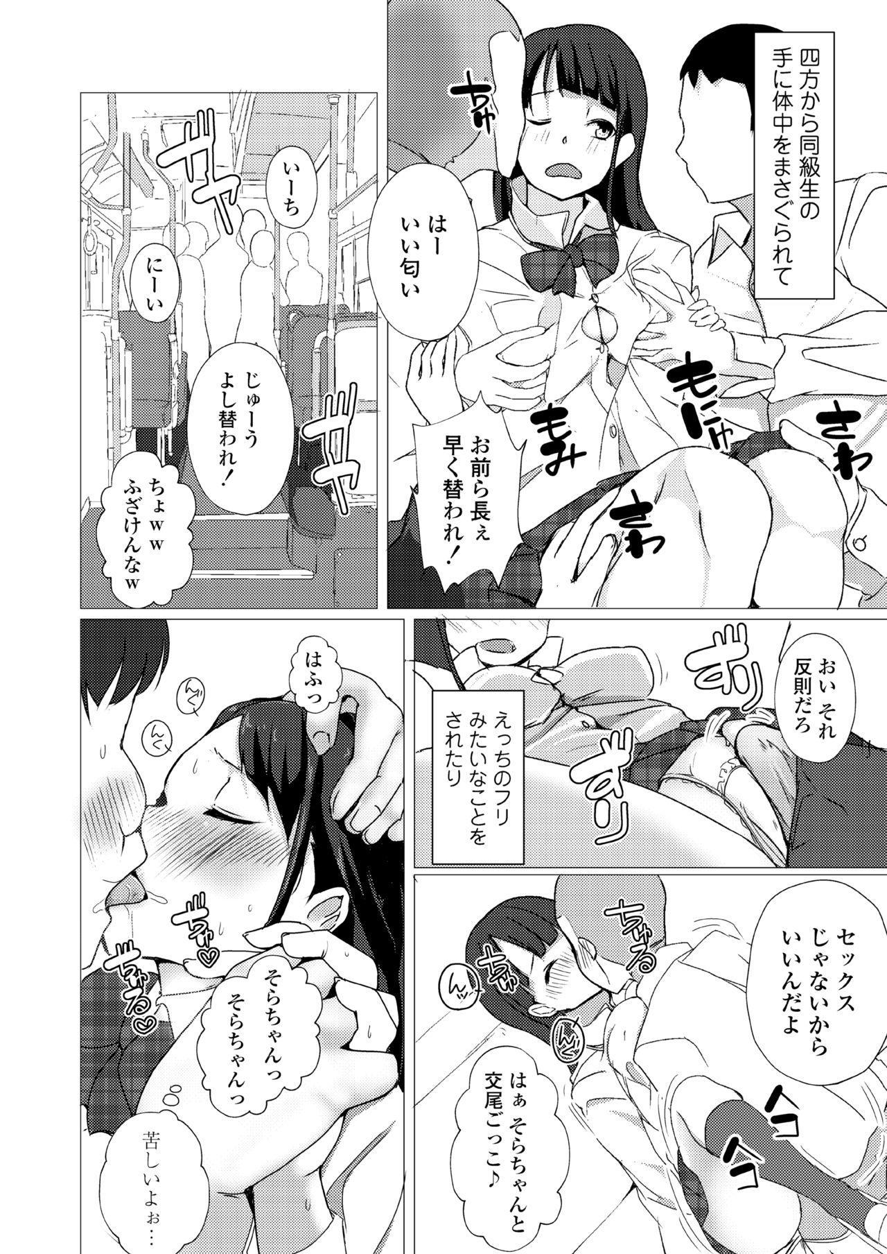 Kotowarenai Musume Ecchi na Karada de Oshiniyowai Seiyuu Shibou no Ko ga Free Sex Gakuen ni Nyuugaku Shichattara 5