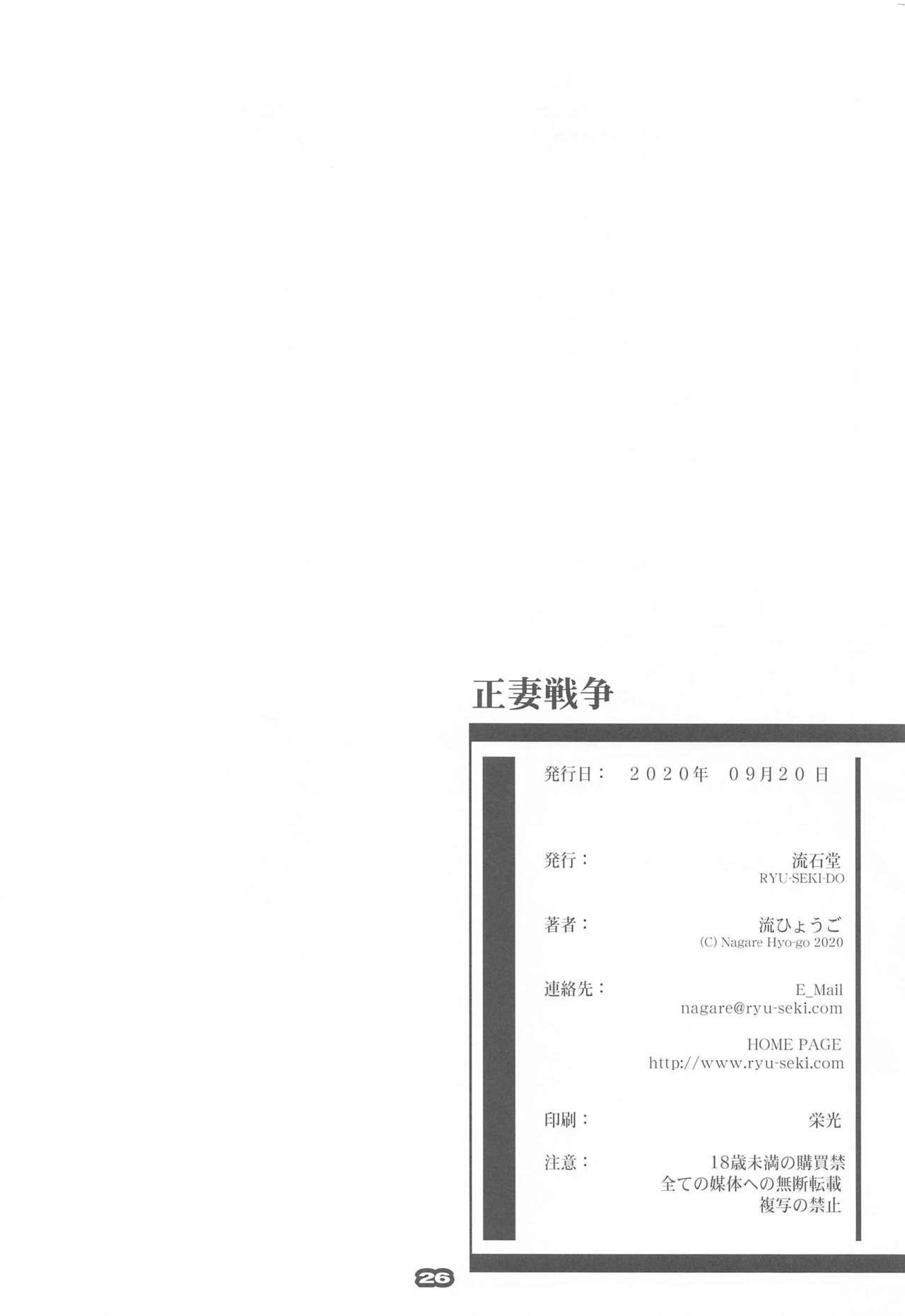 Seisai Sensou 24