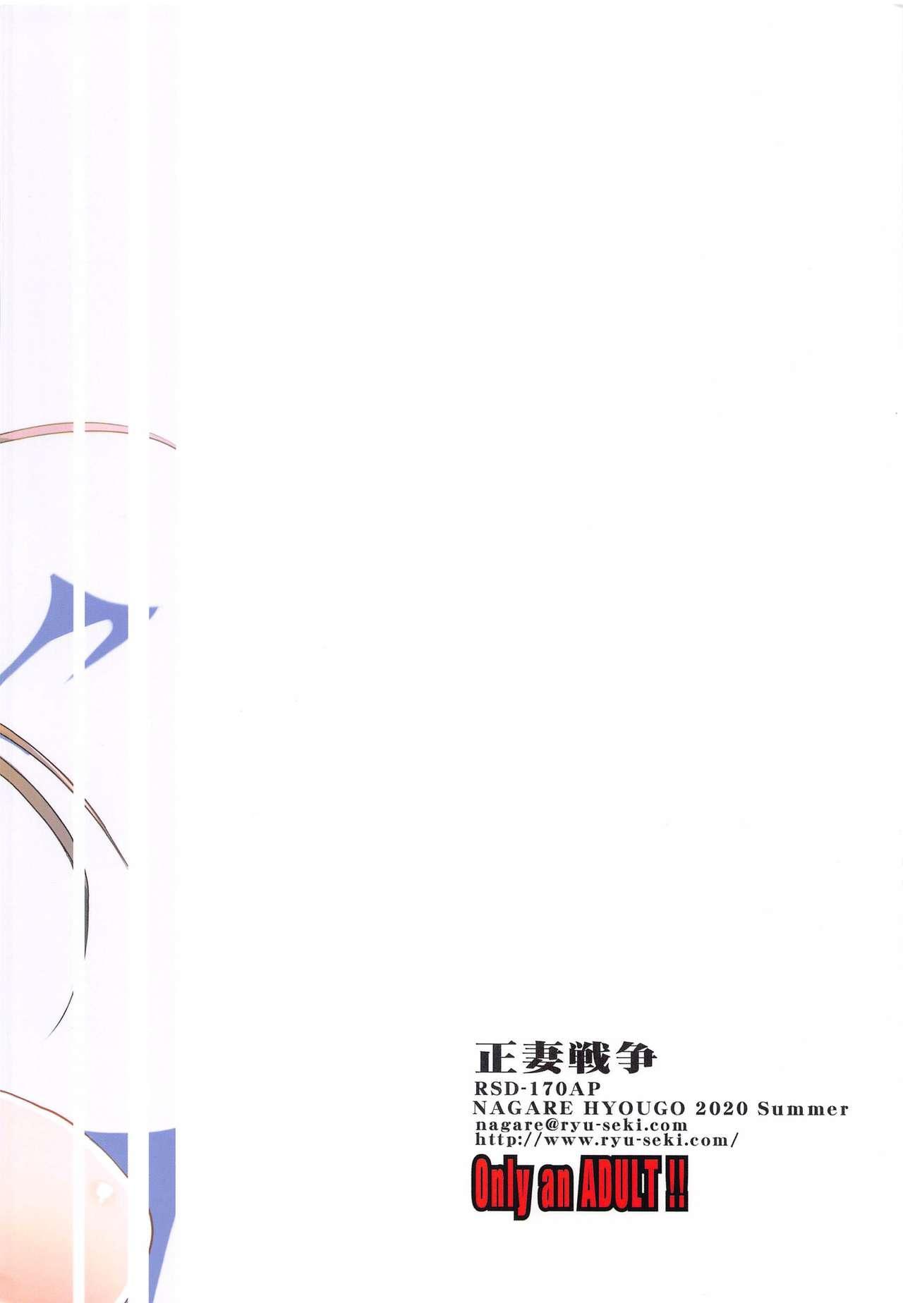 Seisai Sensou 25