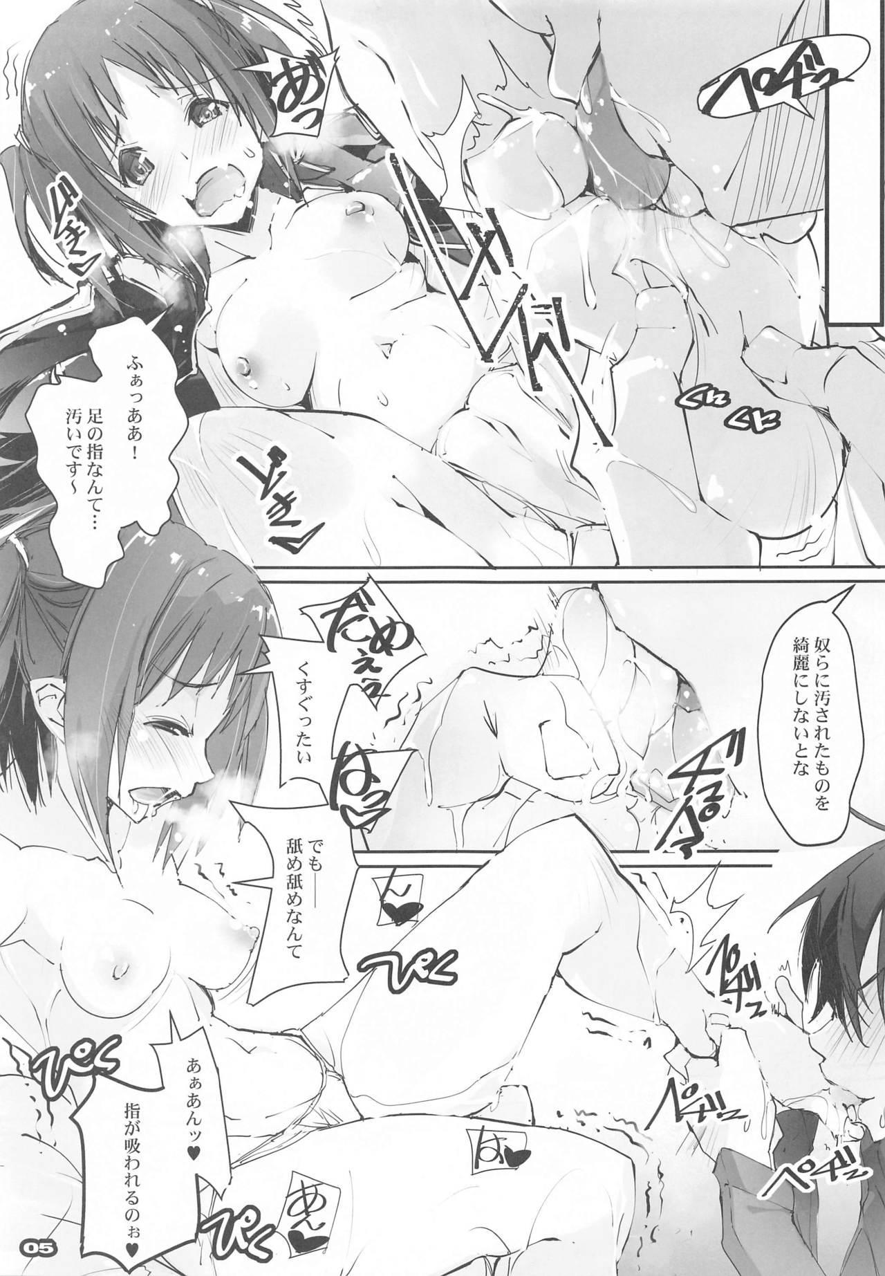 Seisai Sensou 3