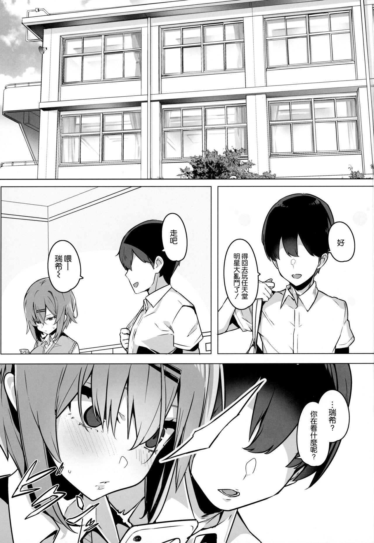 Bokukko Osananajimi o Netotte Mitara Masaka no Kekka ni 2