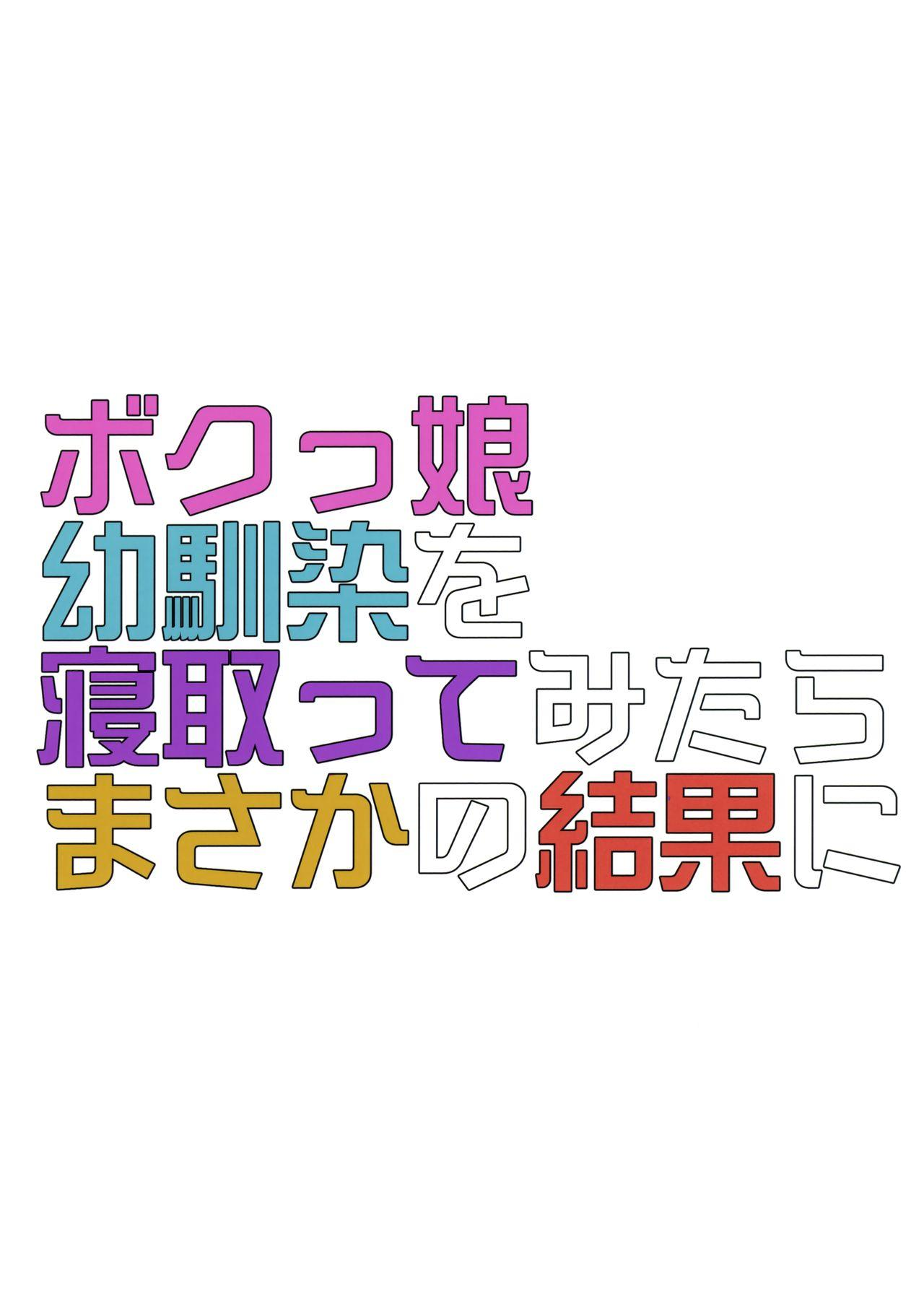 Bokukko Osananajimi o Netotte Mitara Masaka no Kekka ni 34