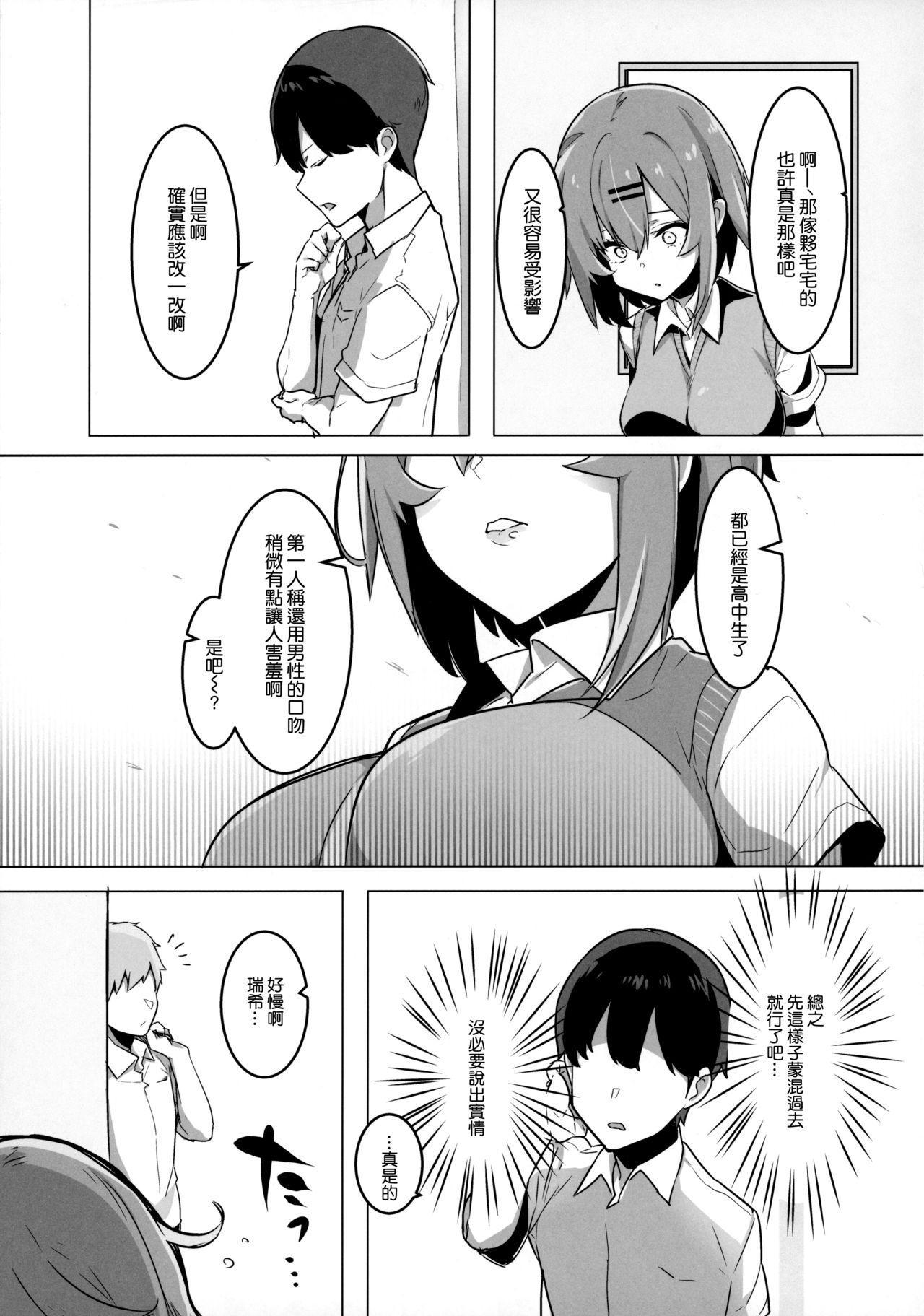 Bokukko Osananajimi o Netotte Mitara Masaka no Kekka ni 8