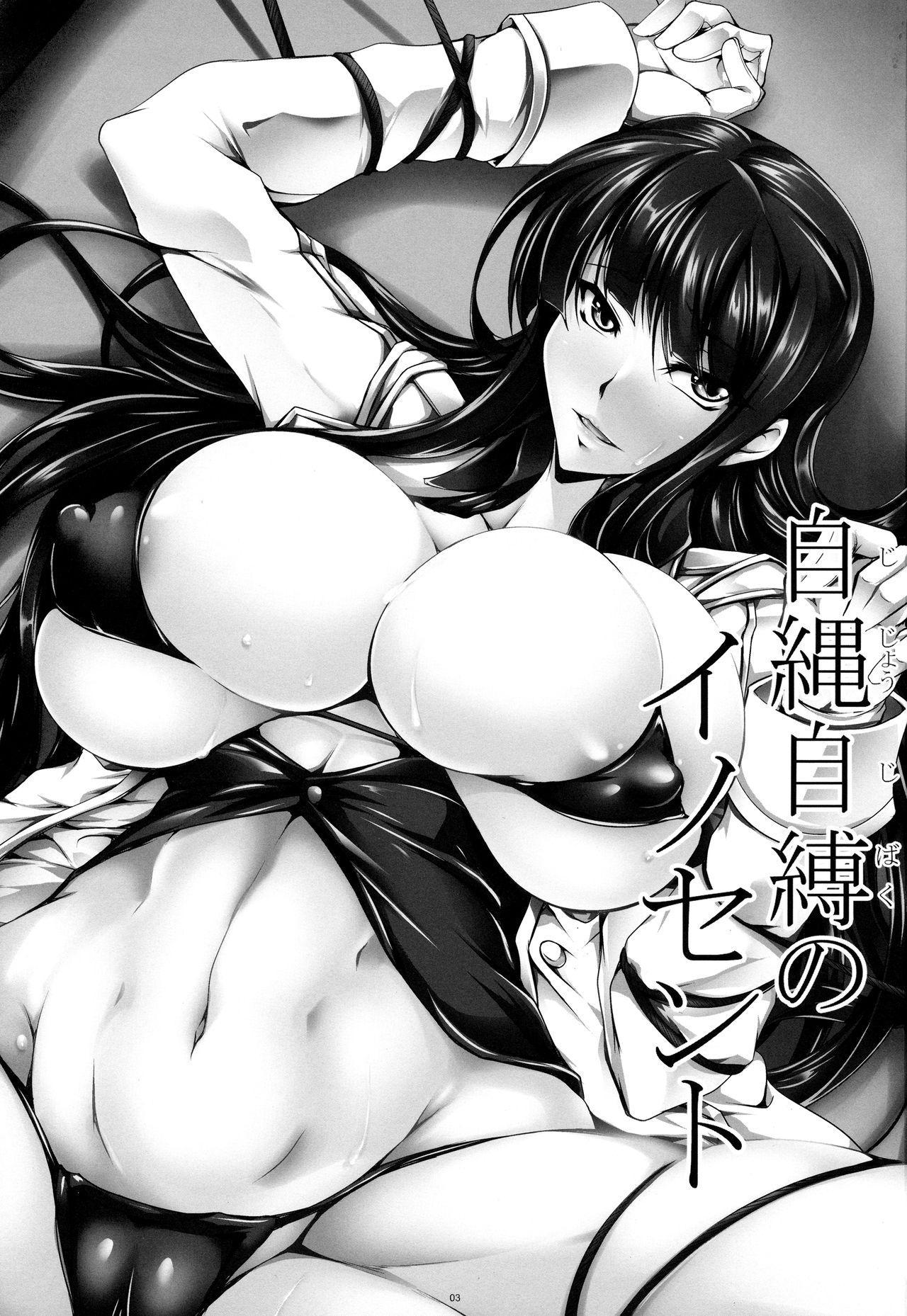 Jijoujibaku no Innocent | Innocent Caught in Her Own Trap 1