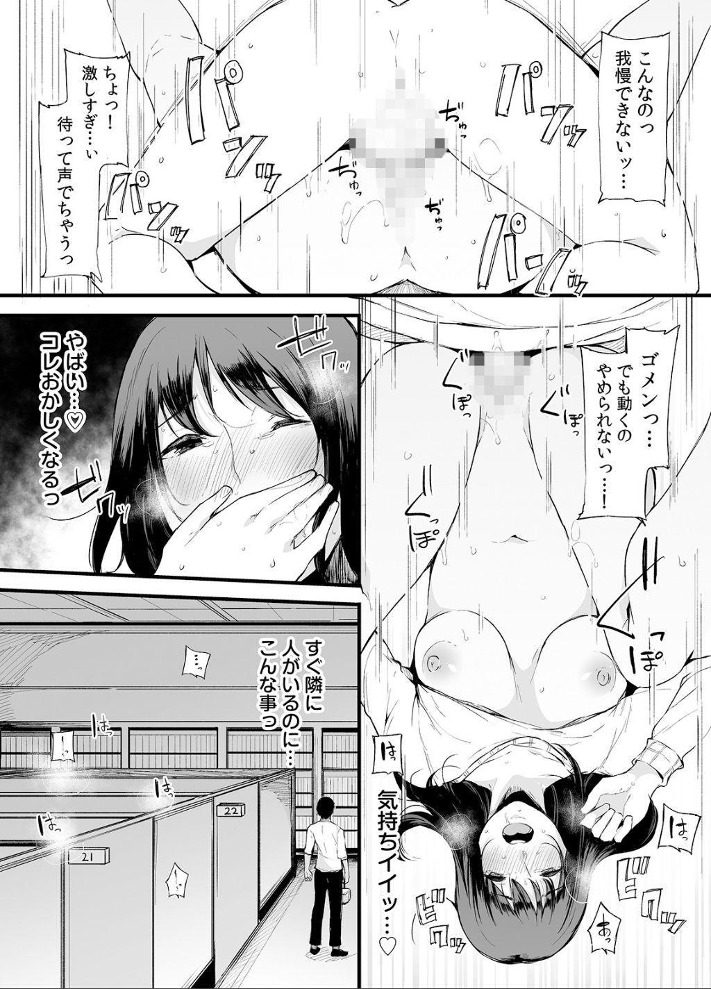 Otouto ni Ero Manga to Onaji Koto o Sare Chau o Nee-chan no Hanashi 2 14