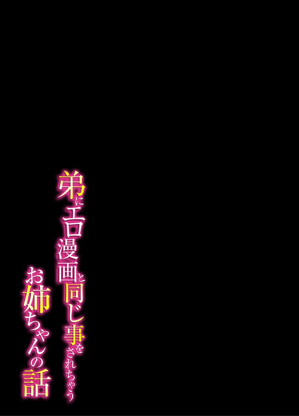 Otouto ni Ero Manga to Onaji Koto o Sare Chau o Nee-chan no Hanashi 2 26
