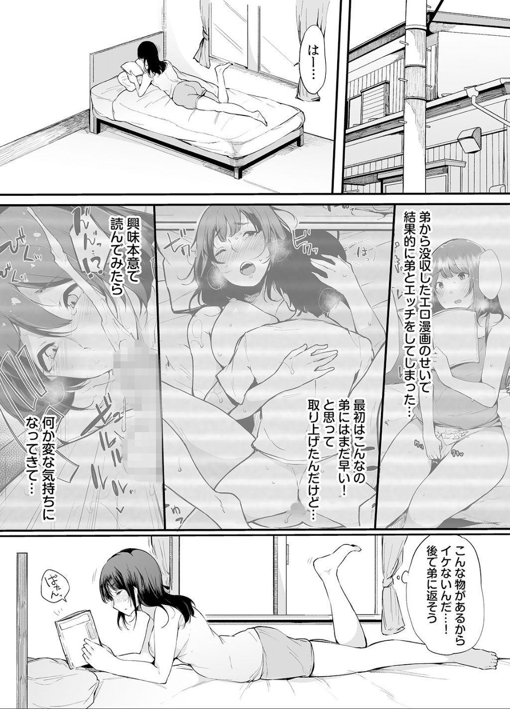 Otouto ni Ero Manga to Onaji Koto o Sare Chau o Nee-chan no Hanashi 2 2