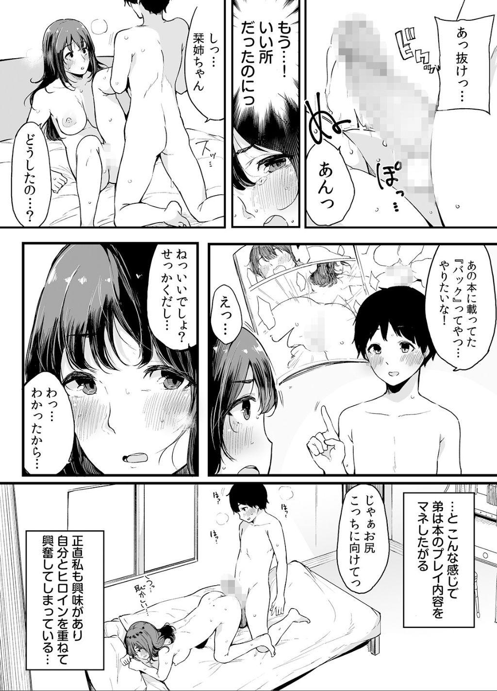 Otouto ni Ero Manga to Onaji Koto o Sare Chau o Nee-chan no Hanashi 2 32