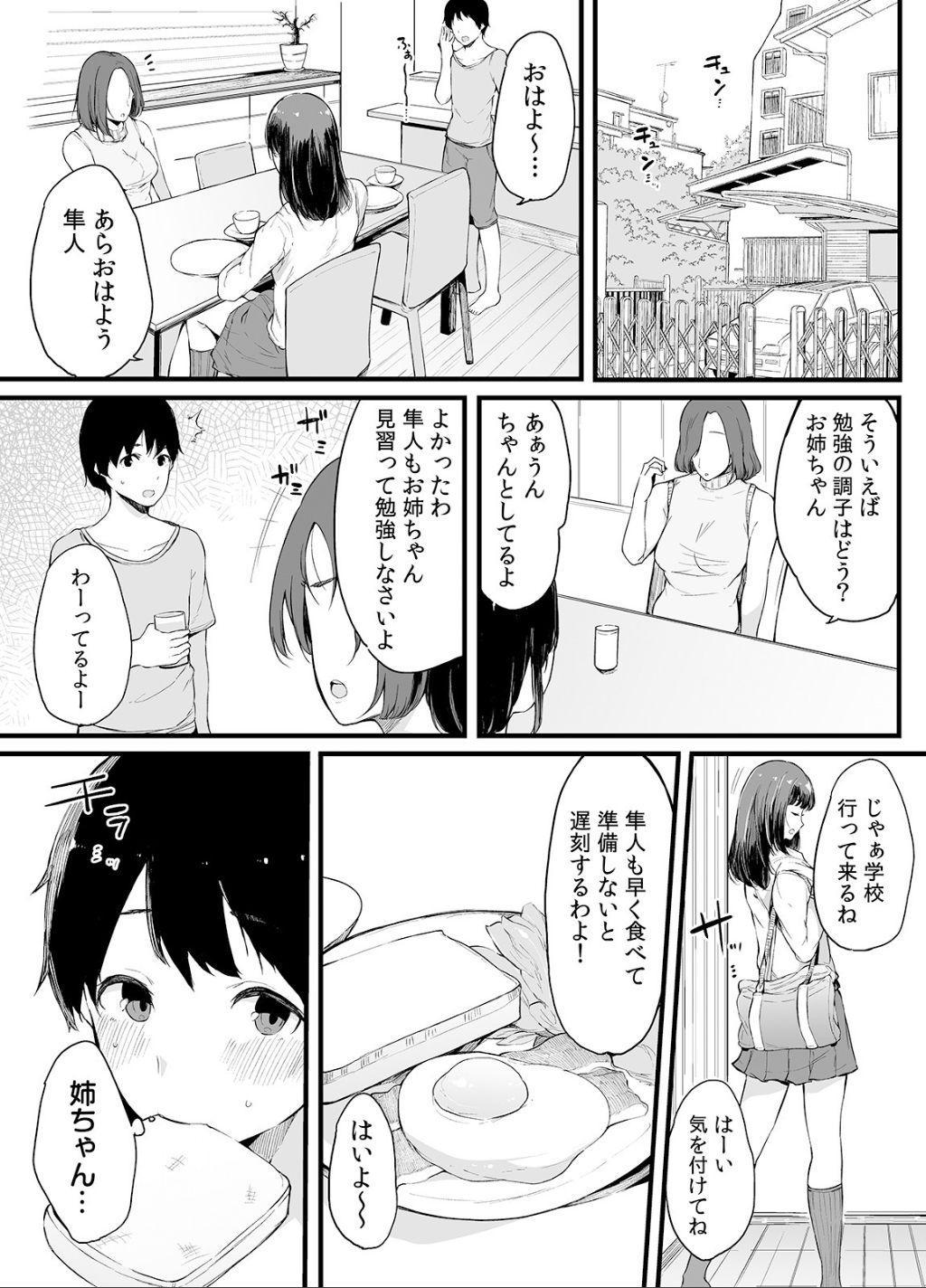 Otouto ni Ero Manga to Onaji Koto o Sare Chau o Nee-chan no Hanashi 2 36