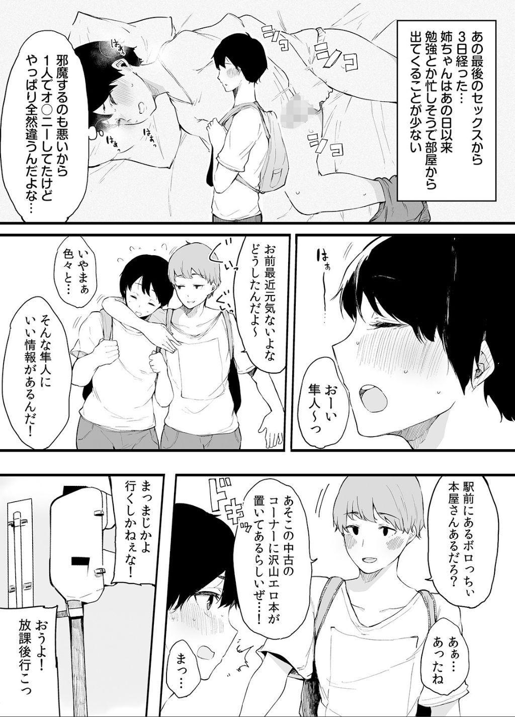 Otouto ni Ero Manga to Onaji Koto o Sare Chau o Nee-chan no Hanashi 2 37