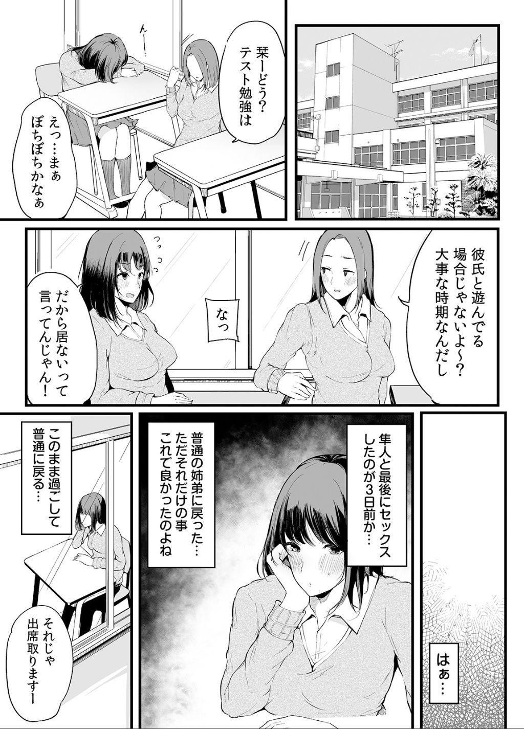 Otouto ni Ero Manga to Onaji Koto o Sare Chau o Nee-chan no Hanashi 2 38