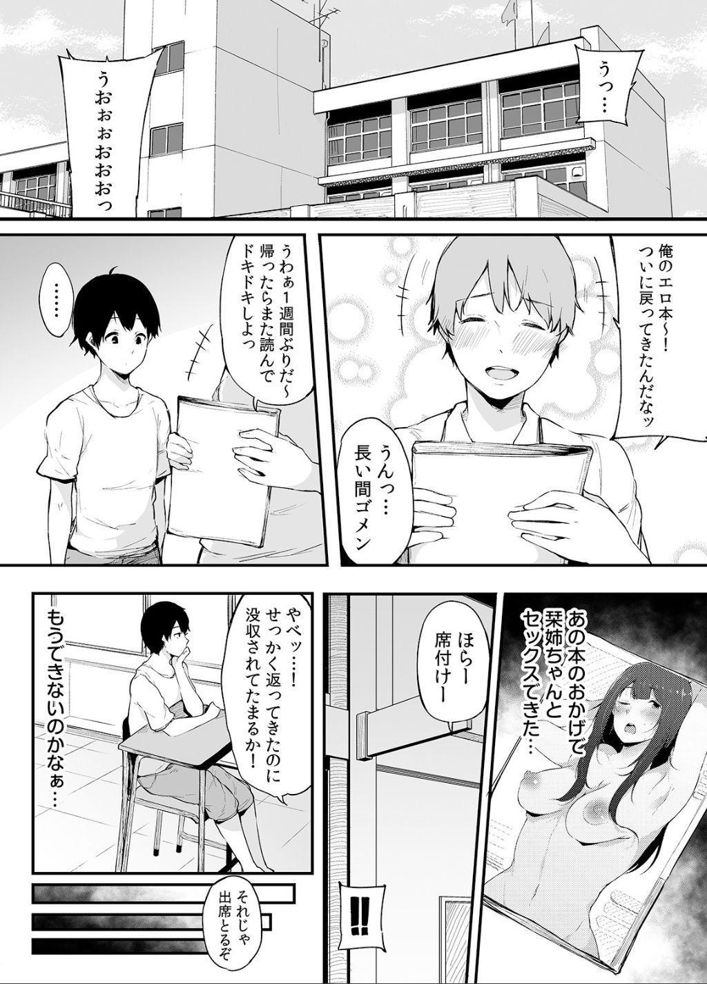 Otouto ni Ero Manga to Onaji Koto o Sare Chau o Nee-chan no Hanashi 2 3