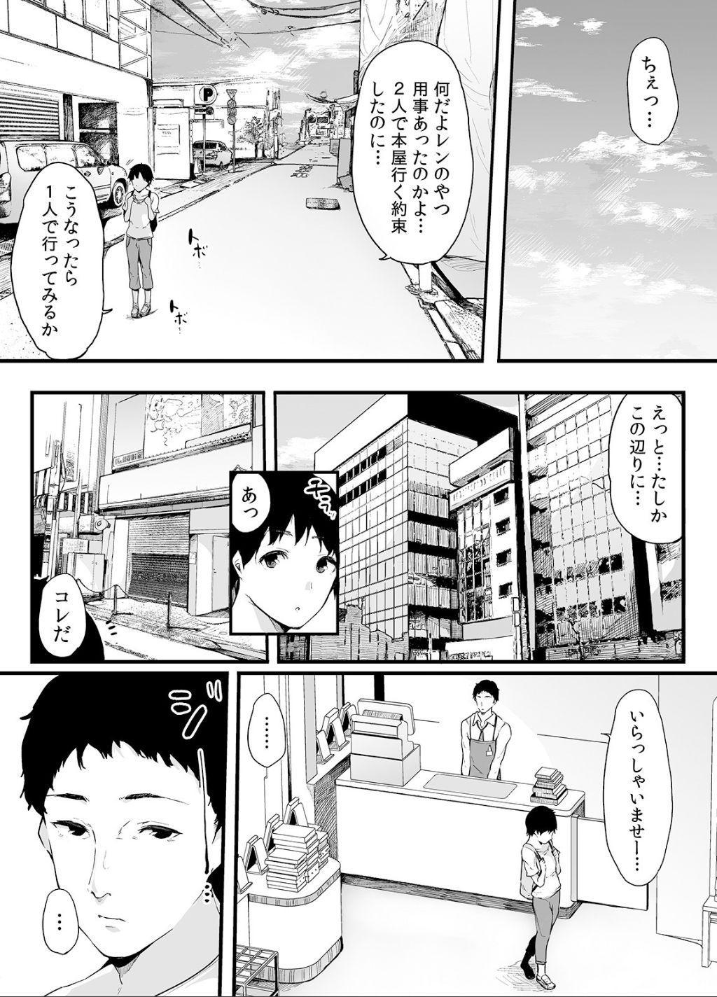 Otouto ni Ero Manga to Onaji Koto o Sare Chau o Nee-chan no Hanashi 2 39