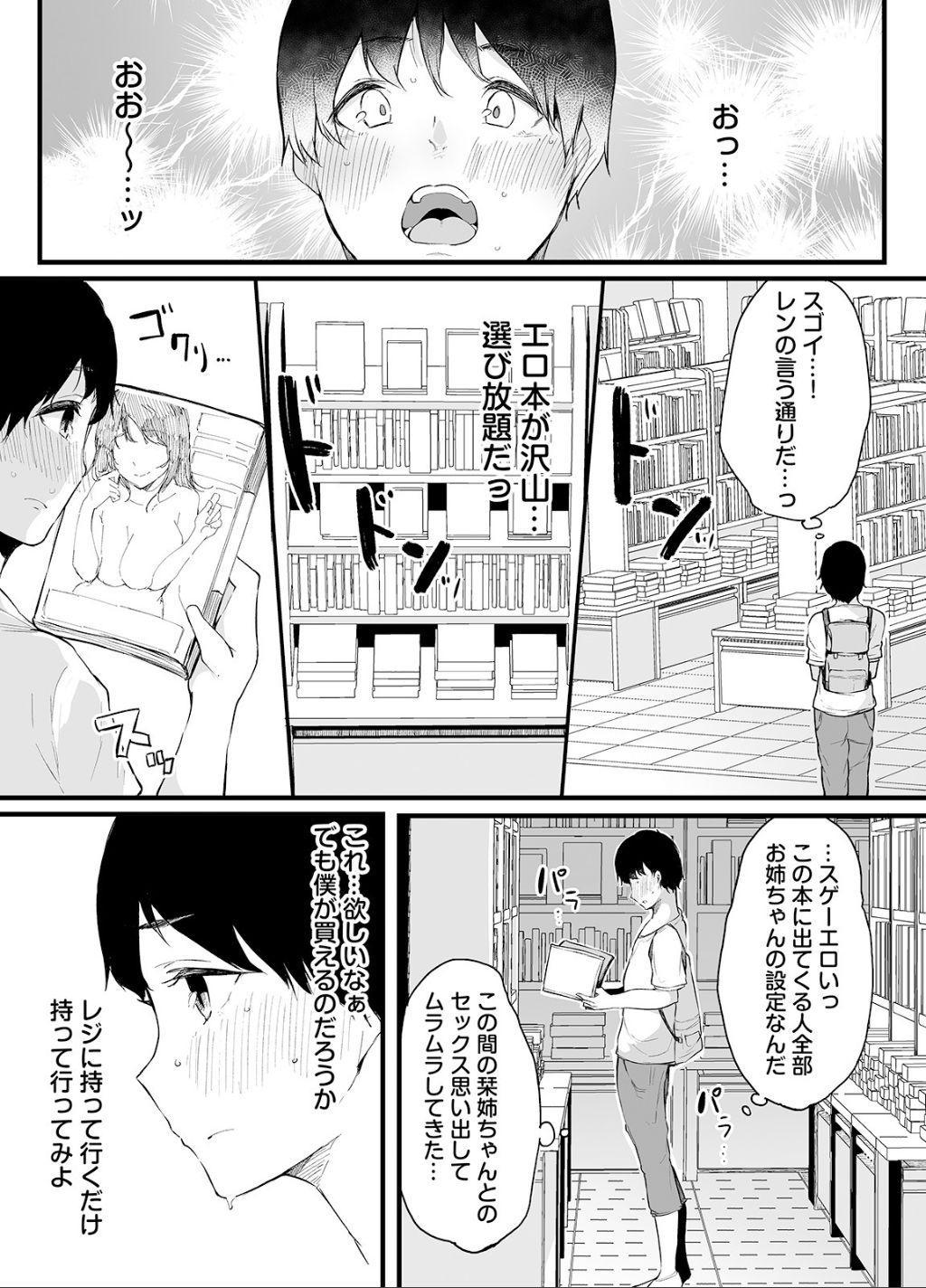 Otouto ni Ero Manga to Onaji Koto o Sare Chau o Nee-chan no Hanashi 2 40