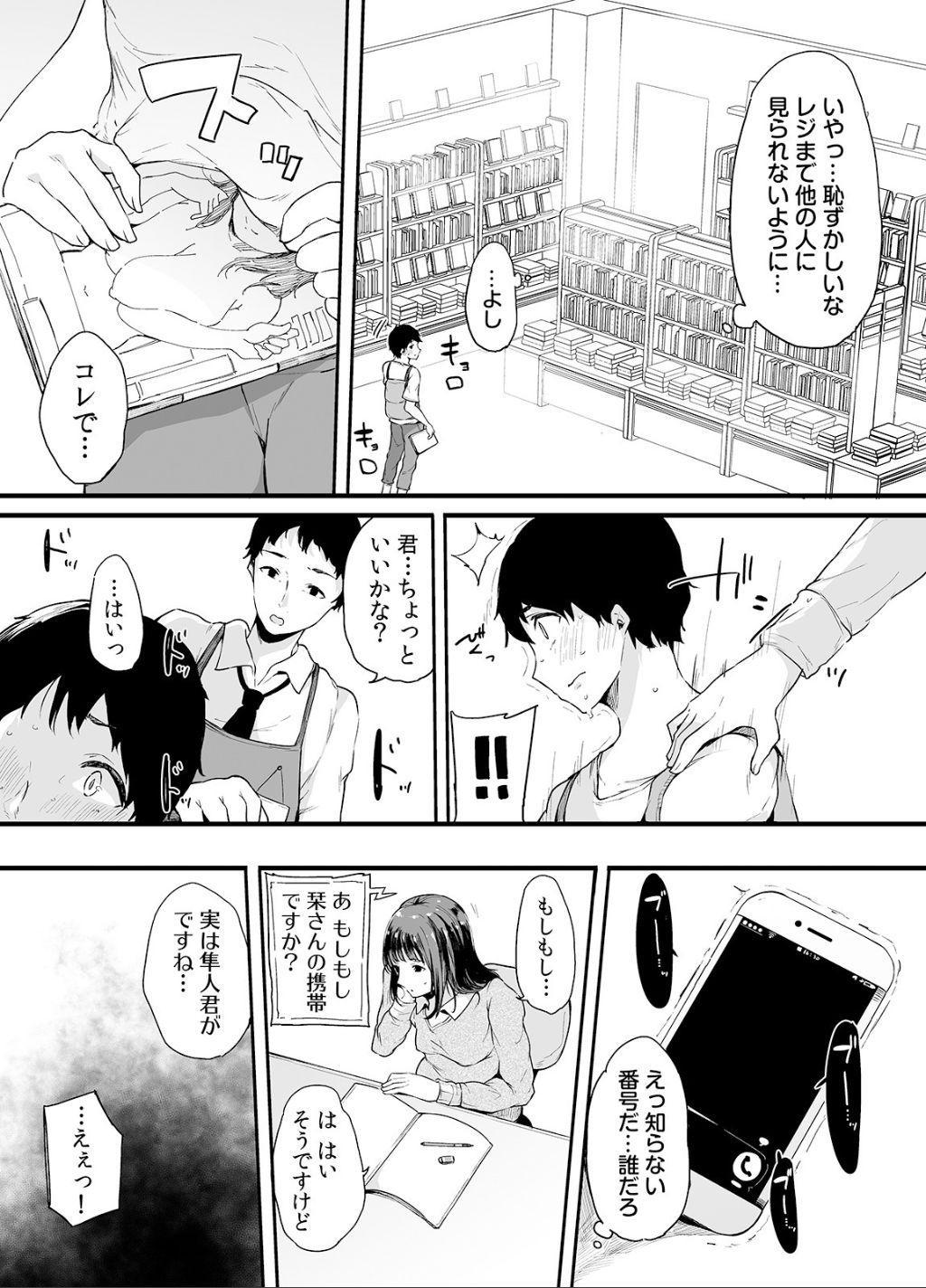 Otouto ni Ero Manga to Onaji Koto o Sare Chau o Nee-chan no Hanashi 2 41