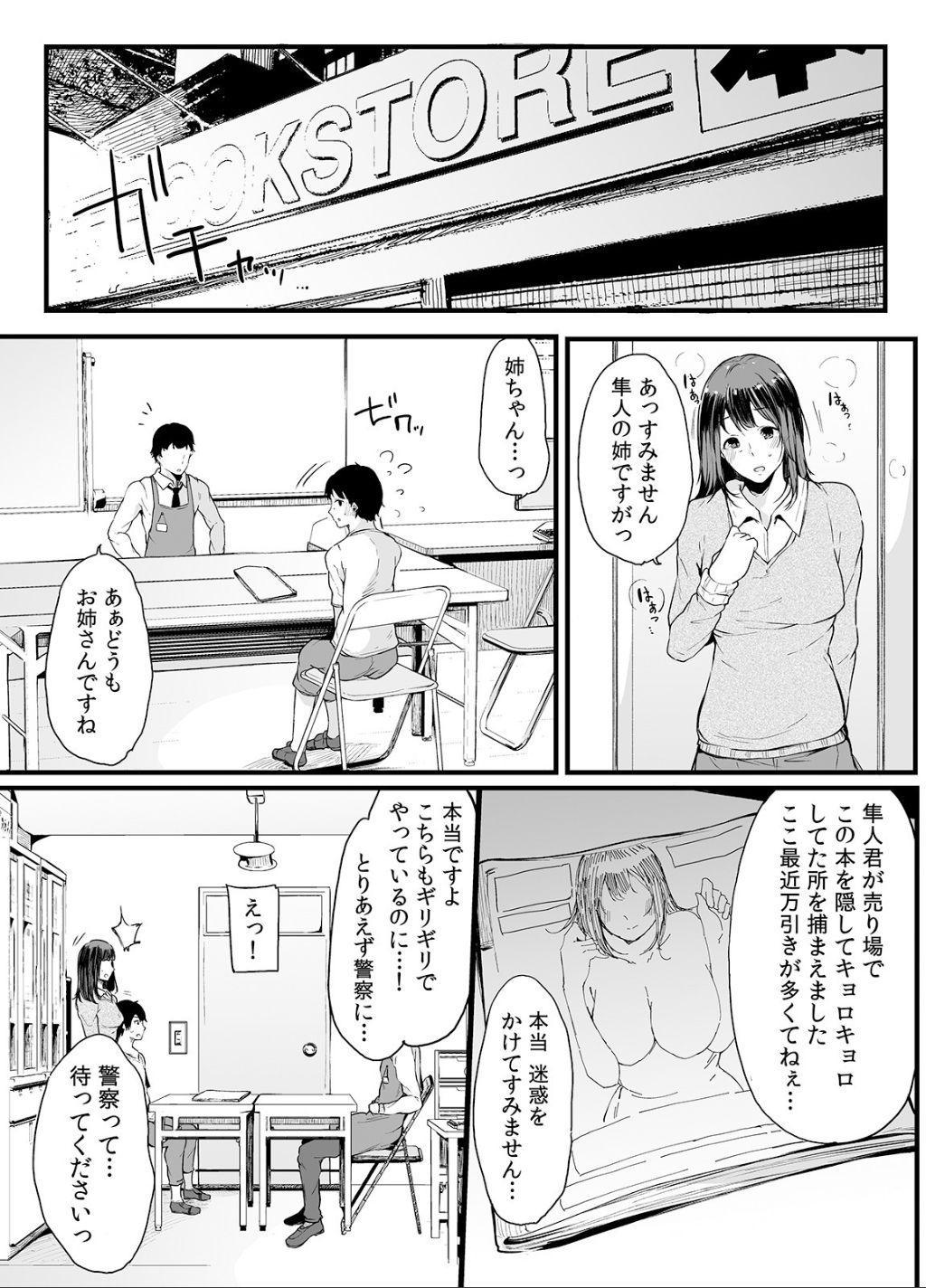 Otouto ni Ero Manga to Onaji Koto o Sare Chau o Nee-chan no Hanashi 2 42