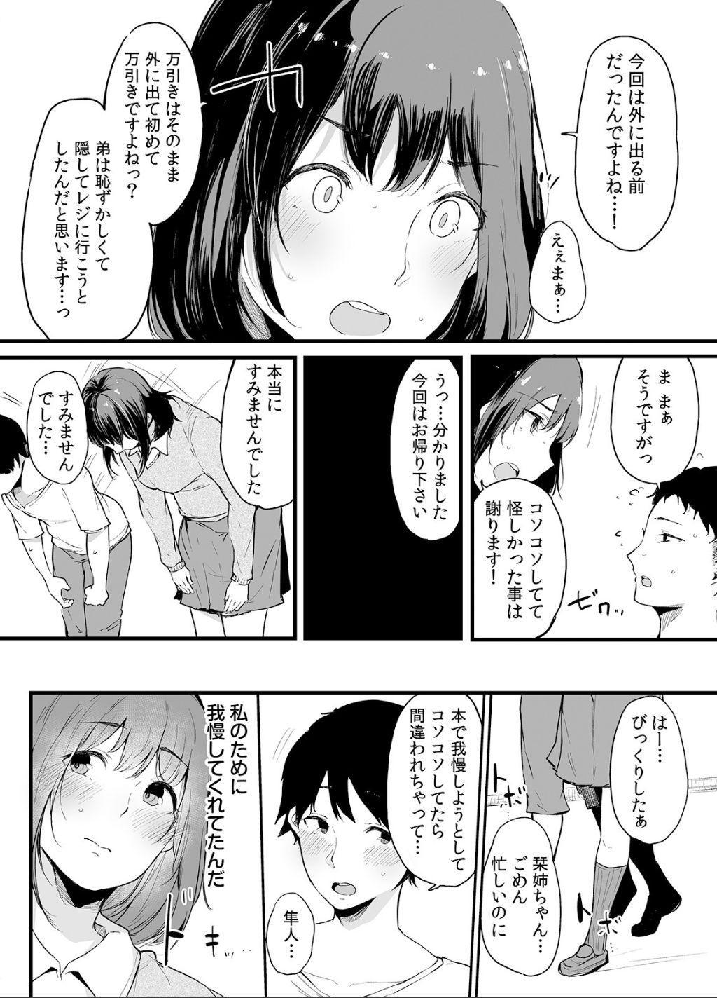 Otouto ni Ero Manga to Onaji Koto o Sare Chau o Nee-chan no Hanashi 2 43