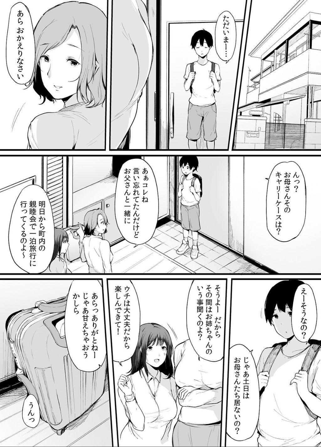 Otouto ni Ero Manga to Onaji Koto o Sare Chau o Nee-chan no Hanashi 2 4