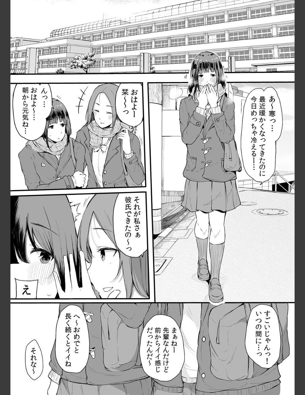 Otouto ni Ero Manga to Onaji Koto o Sare Chau o Nee-chan no Hanashi 2 54