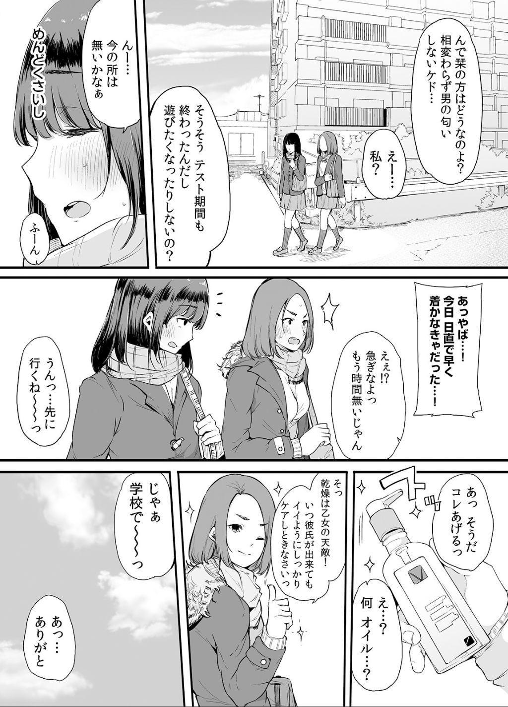 Otouto ni Ero Manga to Onaji Koto o Sare Chau o Nee-chan no Hanashi 2 55