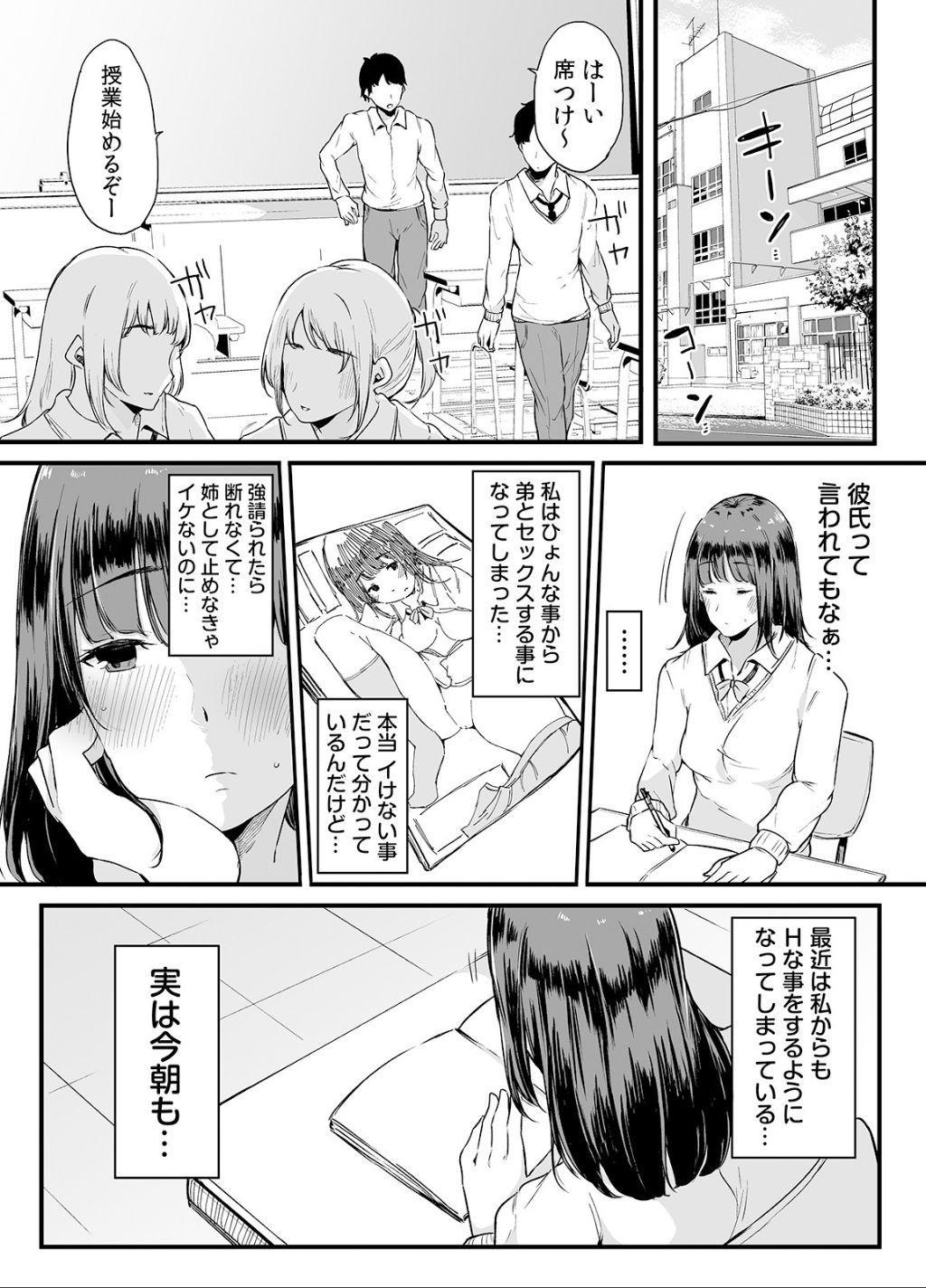 Otouto ni Ero Manga to Onaji Koto o Sare Chau o Nee-chan no Hanashi 2 56