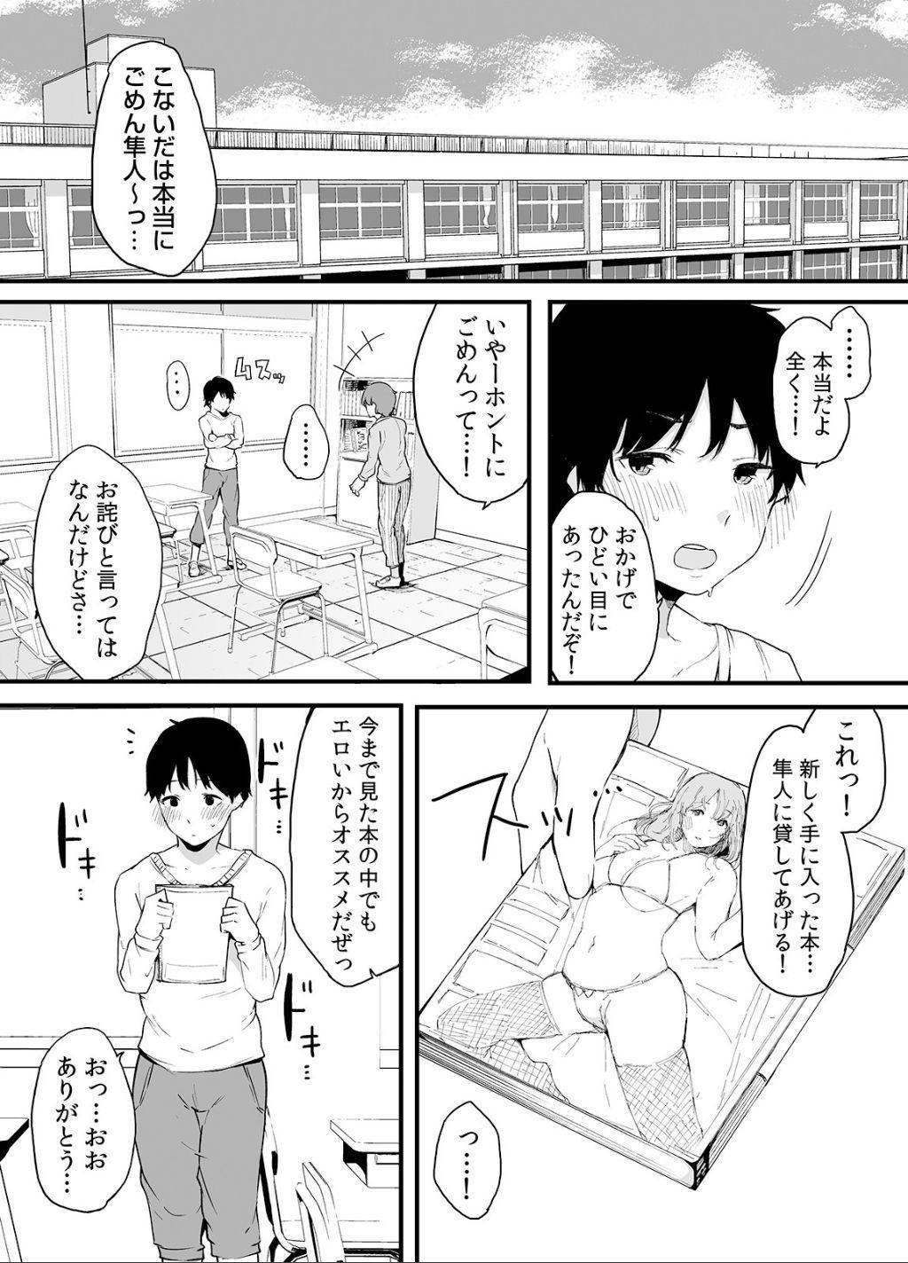 Otouto ni Ero Manga to Onaji Koto o Sare Chau o Nee-chan no Hanashi 2 59