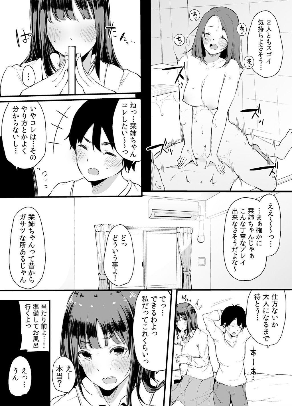 Otouto ni Ero Manga to Onaji Koto o Sare Chau o Nee-chan no Hanashi 2 64