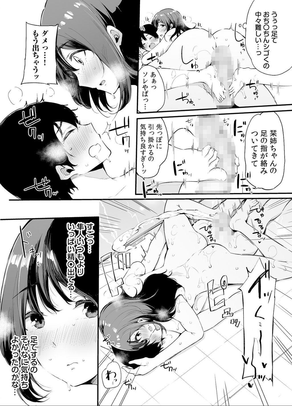 Otouto ni Ero Manga to Onaji Koto o Sare Chau o Nee-chan no Hanashi 2 69