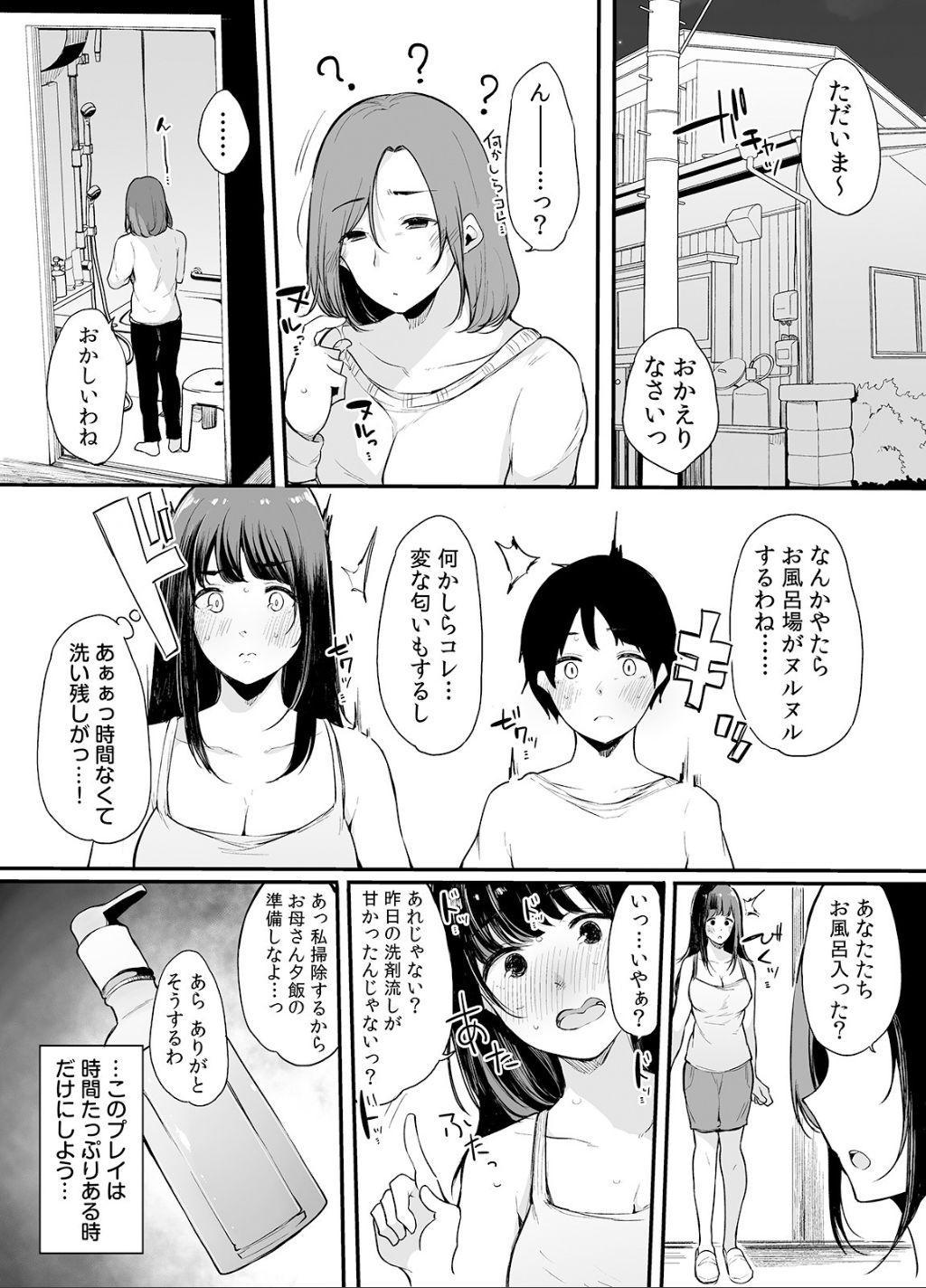 Otouto ni Ero Manga to Onaji Koto o Sare Chau o Nee-chan no Hanashi 2 77