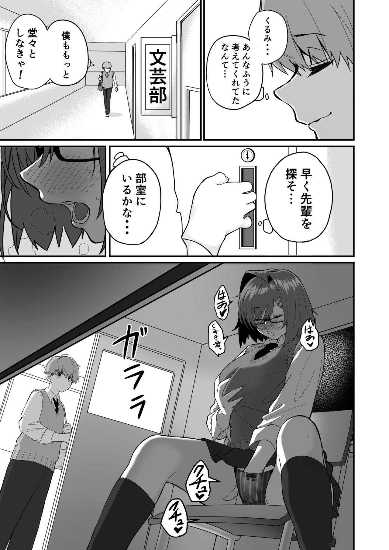 Itabasami na Wakachi Ai 2 10