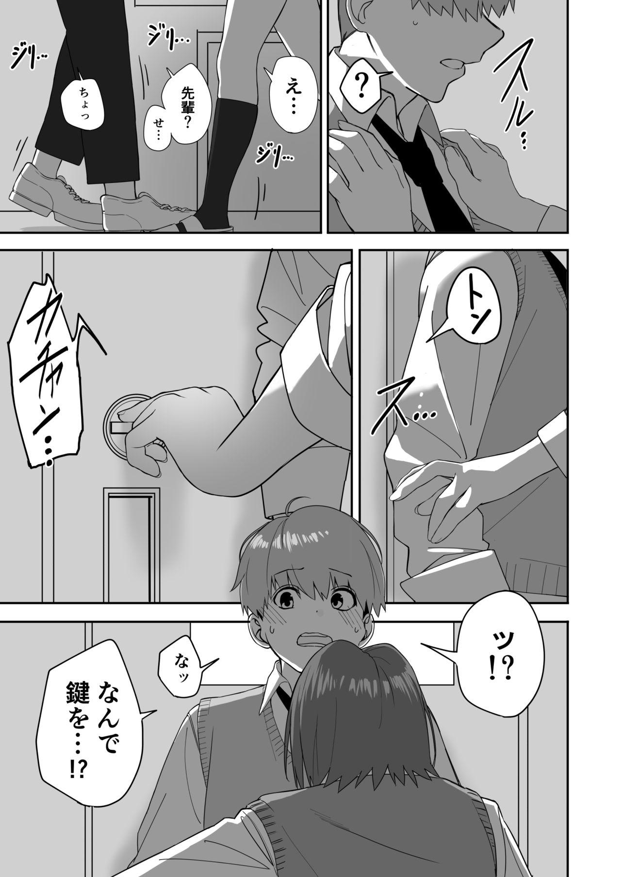 Itabasami na Wakachi Ai 2 12