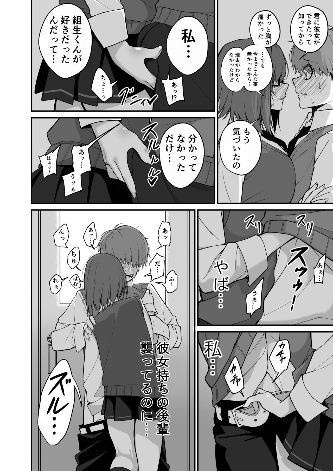 Itabasami na Wakachi Ai 2 15
