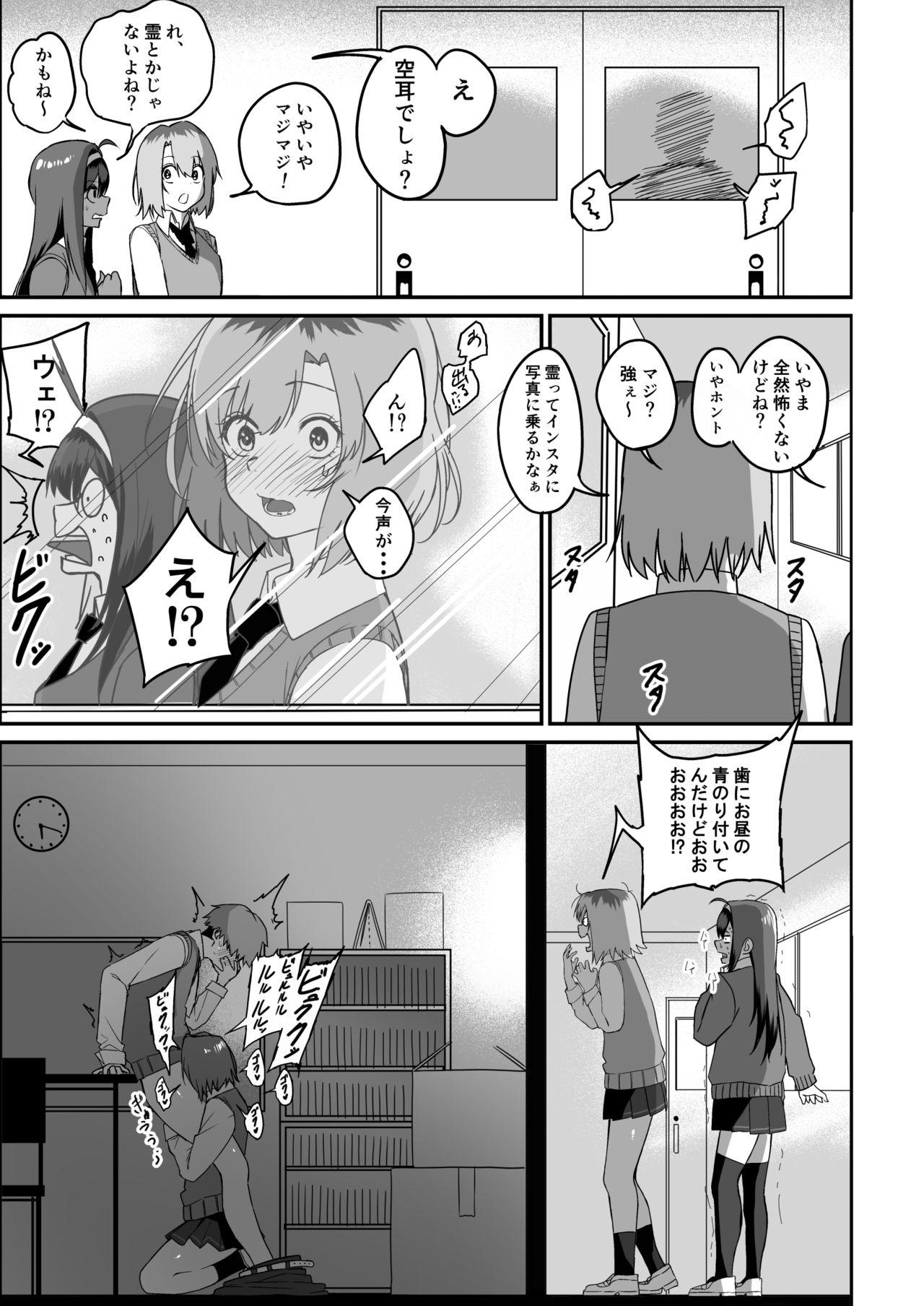 Itabasami na Wakachi Ai 2 20