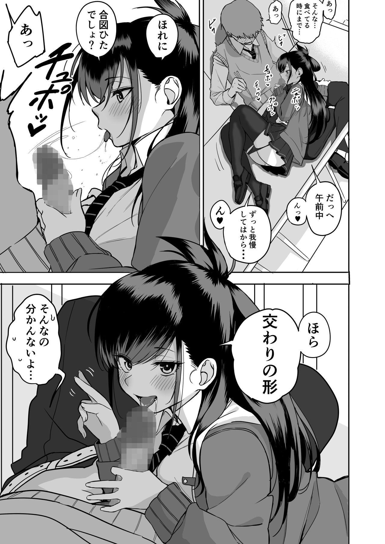 Itabasami na Wakachi Ai 2 4