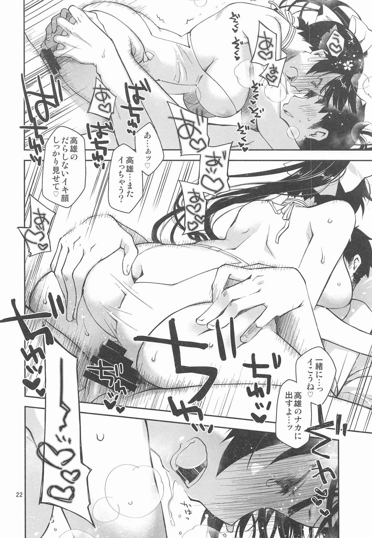 Kakin Shikikan, Fuku o Kau. 20