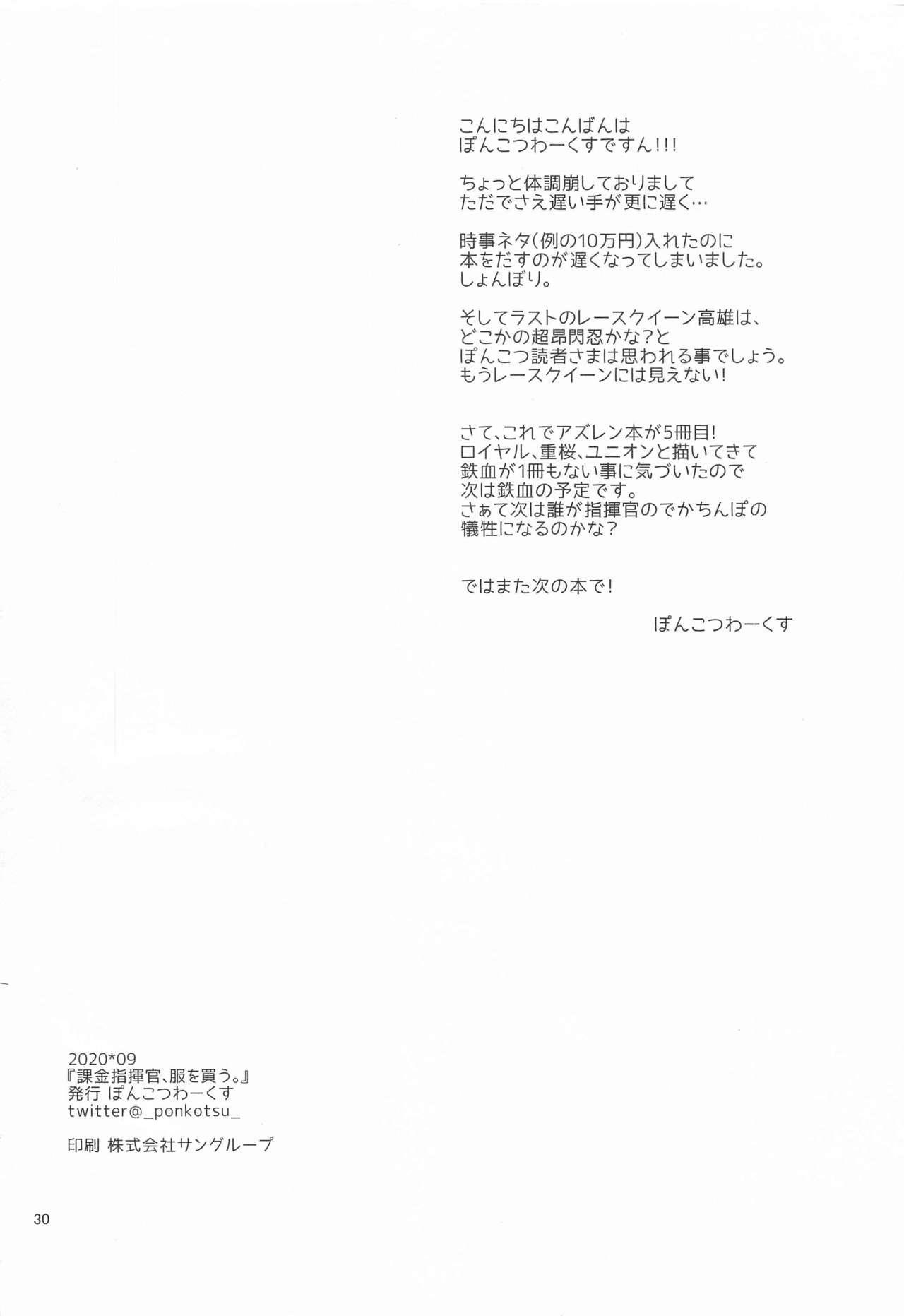 Kakin Shikikan, Fuku o Kau. 28