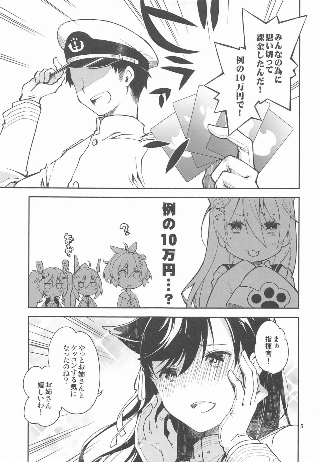 Kakin Shikikan, Fuku o Kau. 3