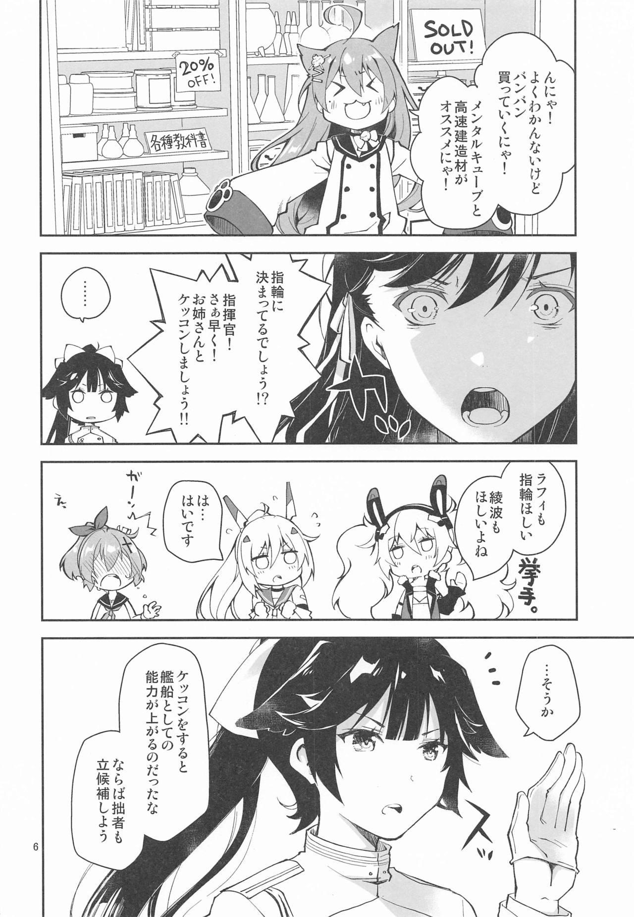 Kakin Shikikan, Fuku o Kau. 4