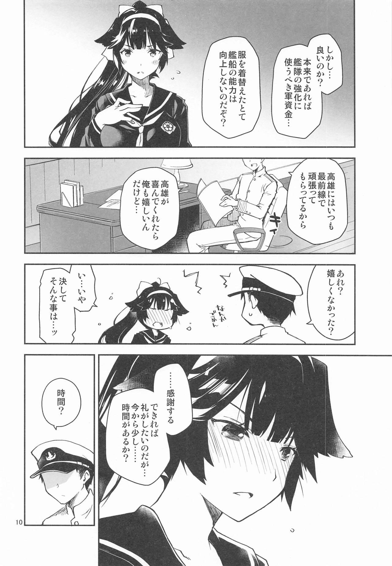 Kakin Shikikan, Fuku o Kau. 8